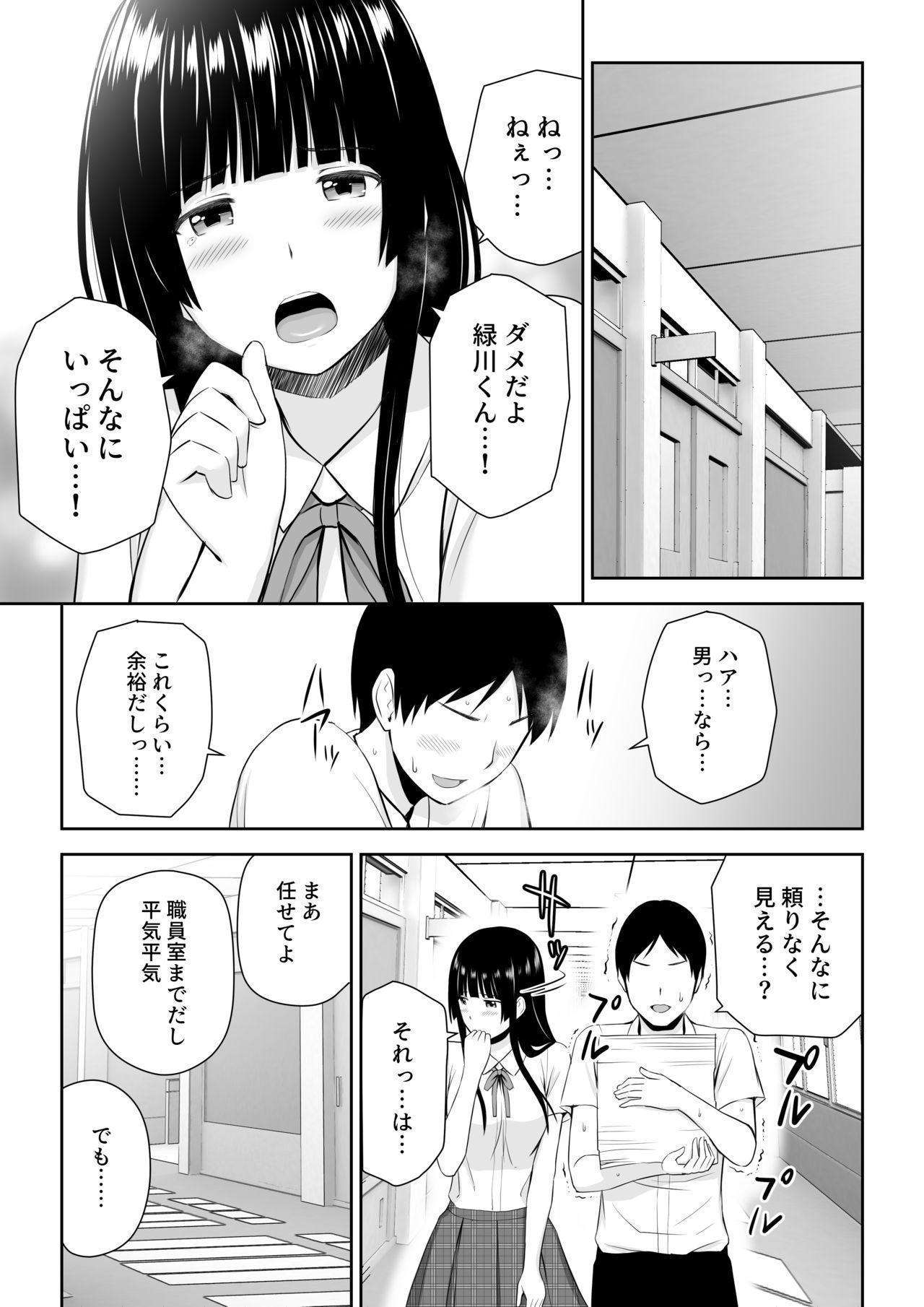Suzushiro-san wa Onegai ni Yowai 11