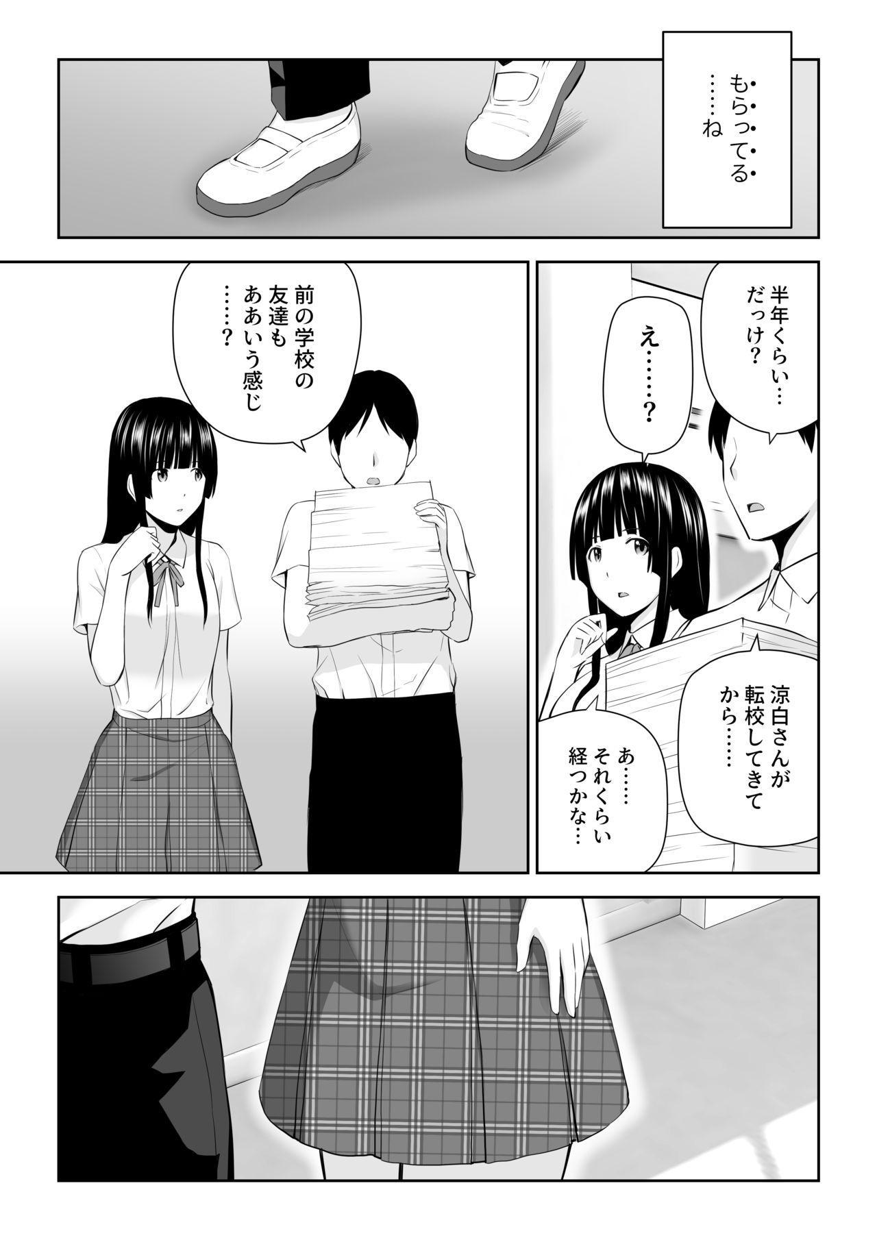 Suzushiro-san wa Onegai ni Yowai 13
