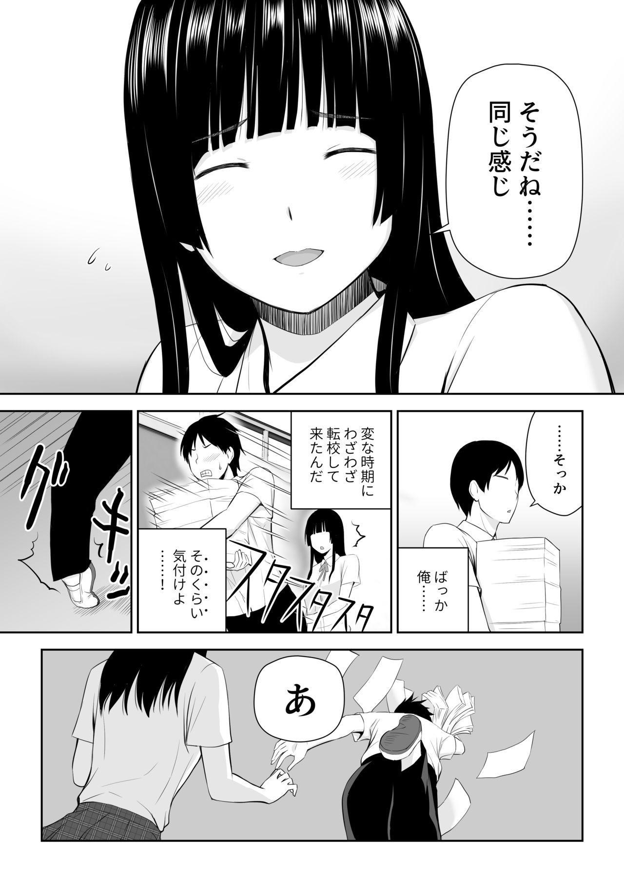 Suzushiro-san wa Onegai ni Yowai 15