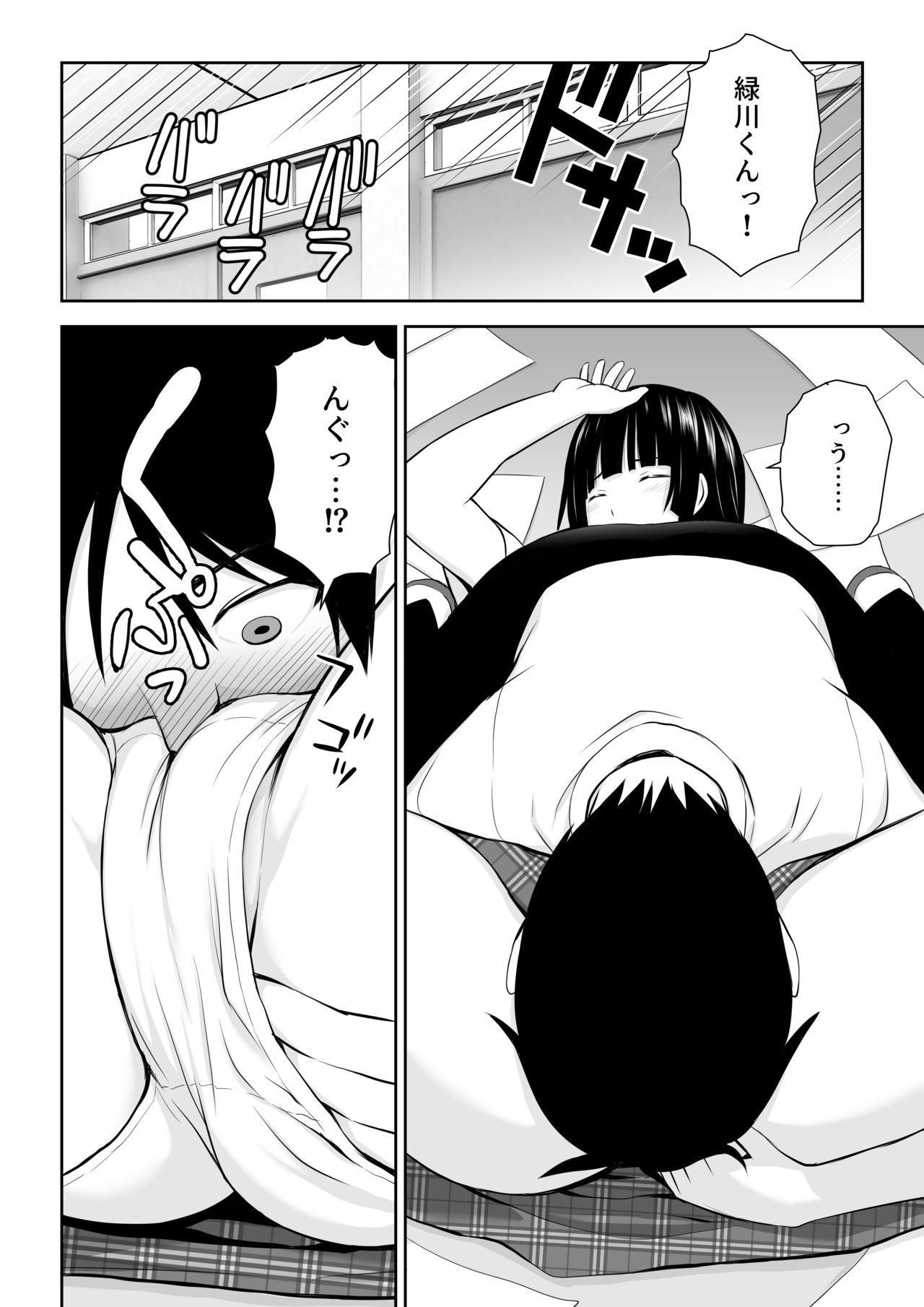 Suzushiro-san wa Onegai ni Yowai 16