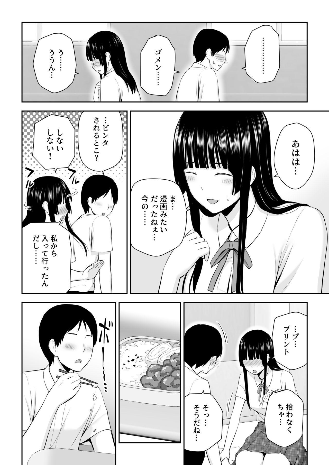 Suzushiro-san wa Onegai ni Yowai 18