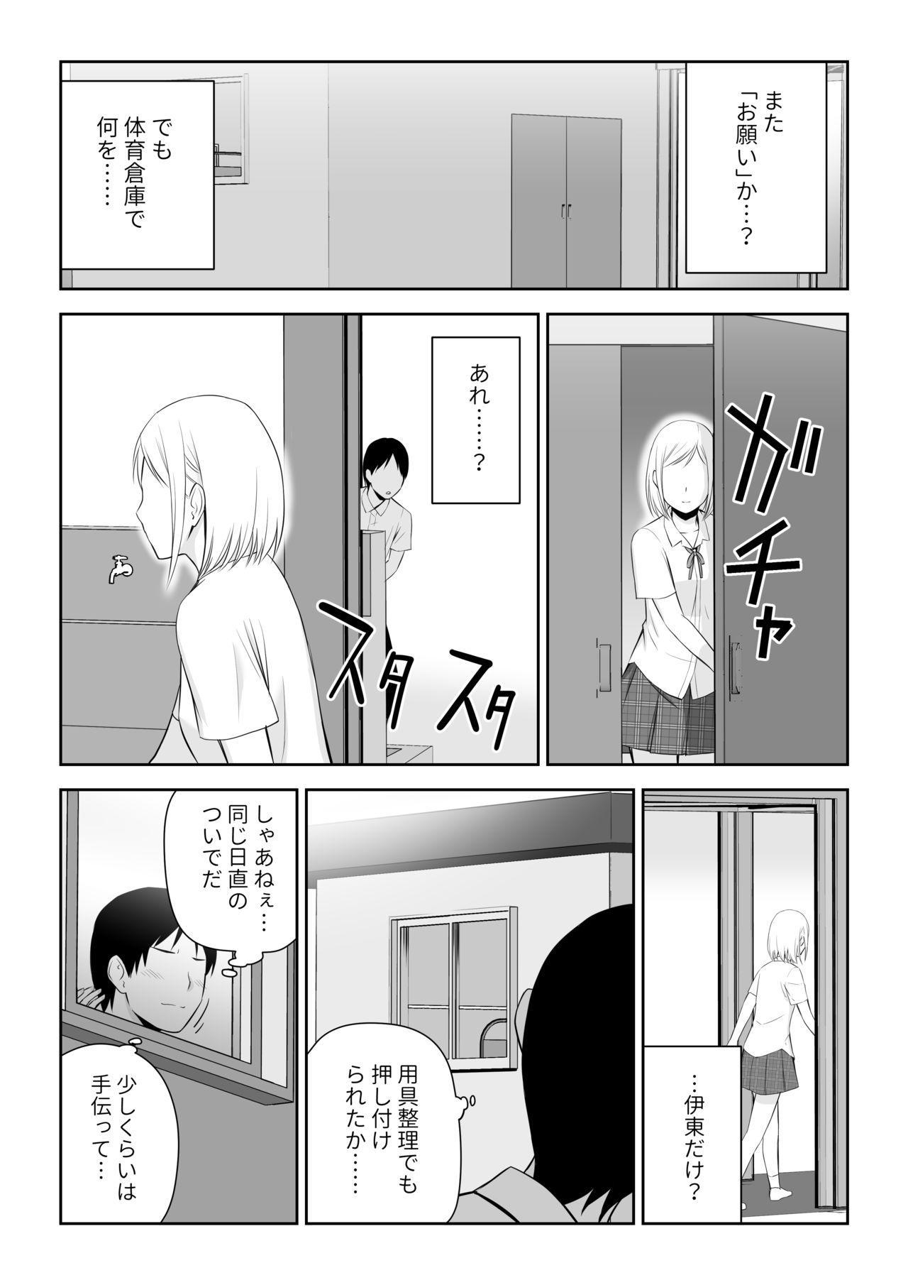 Suzushiro-san wa Onegai ni Yowai 21