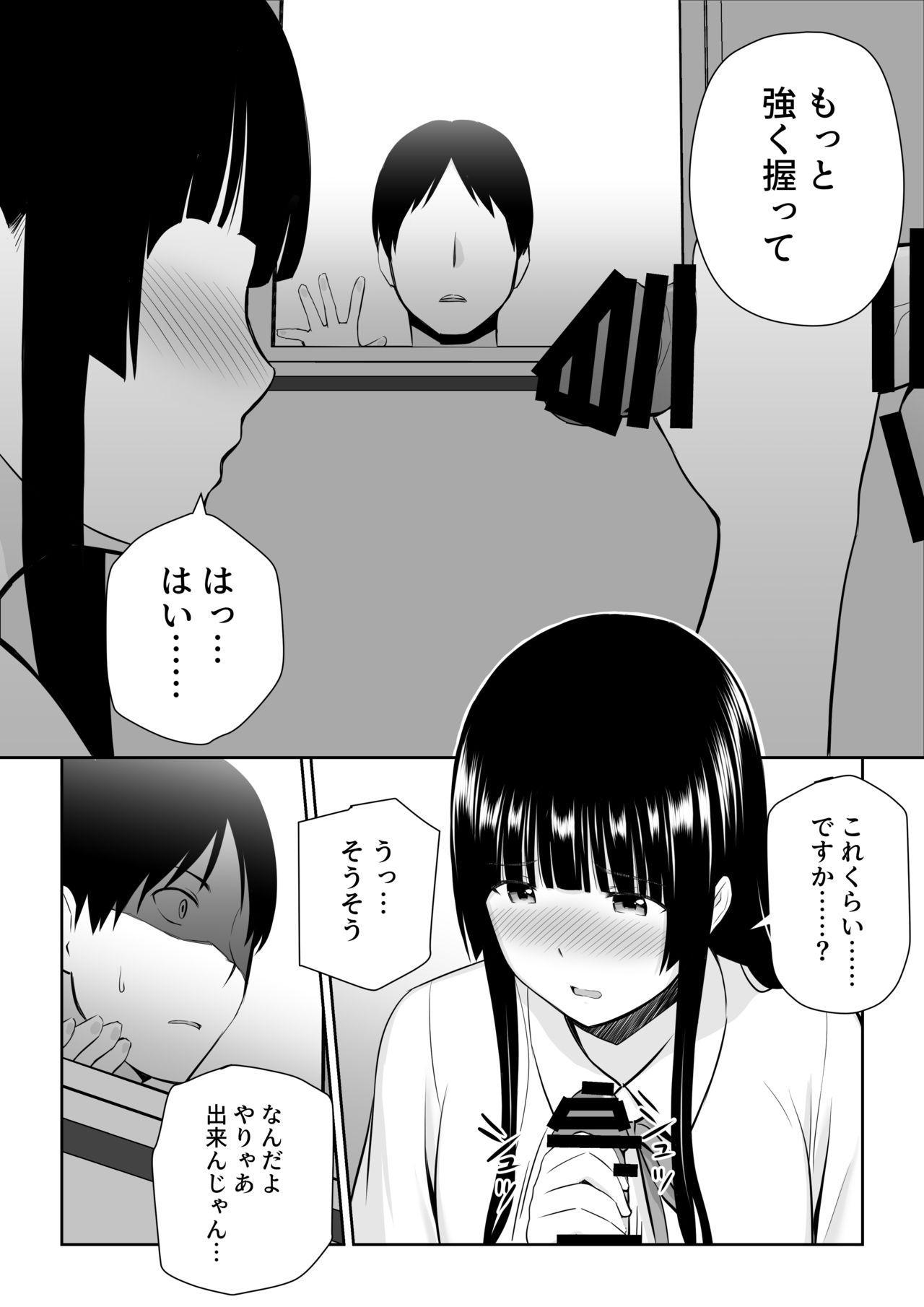 Suzushiro-san wa Onegai ni Yowai 22