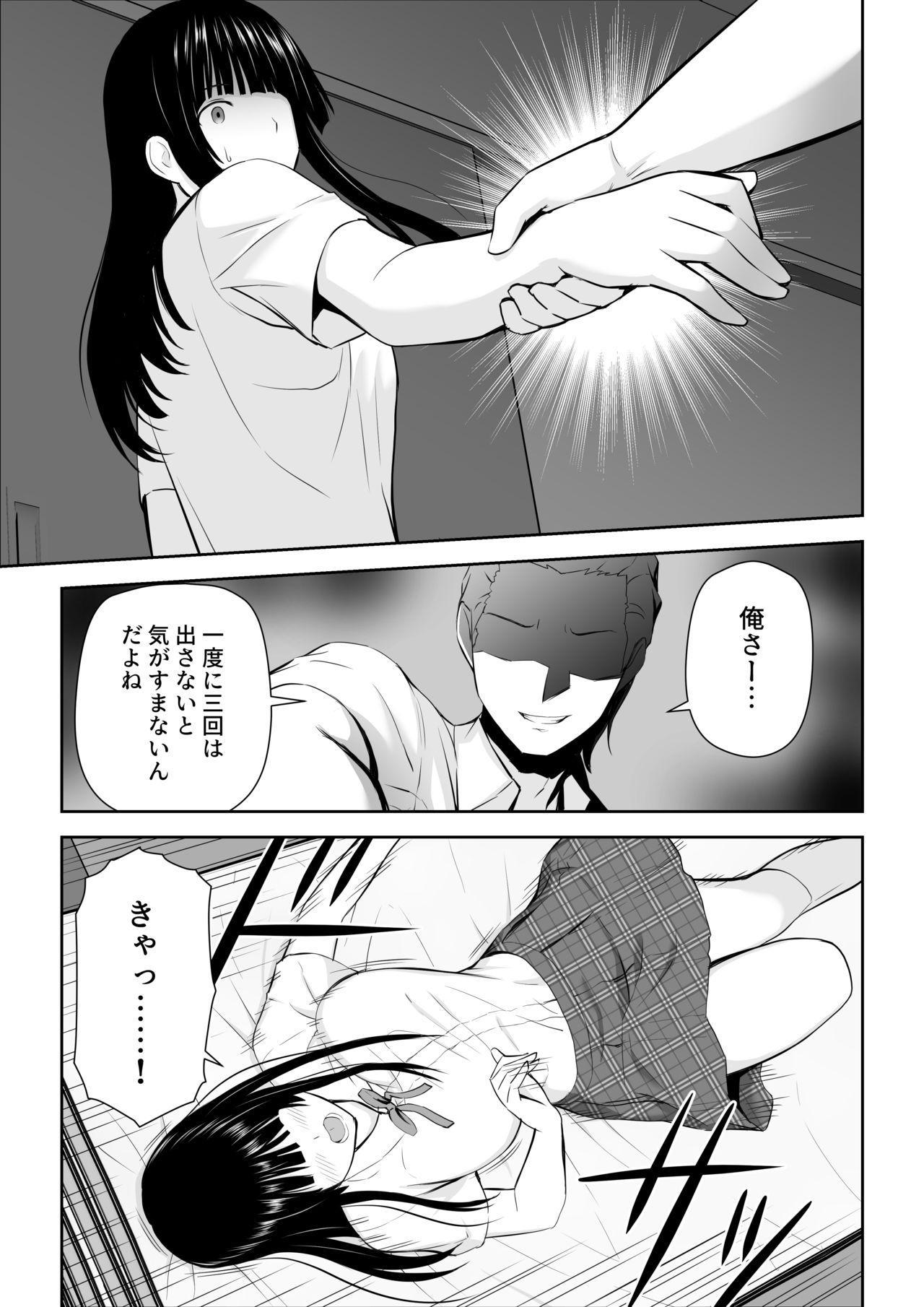Suzushiro-san wa Onegai ni Yowai 25
