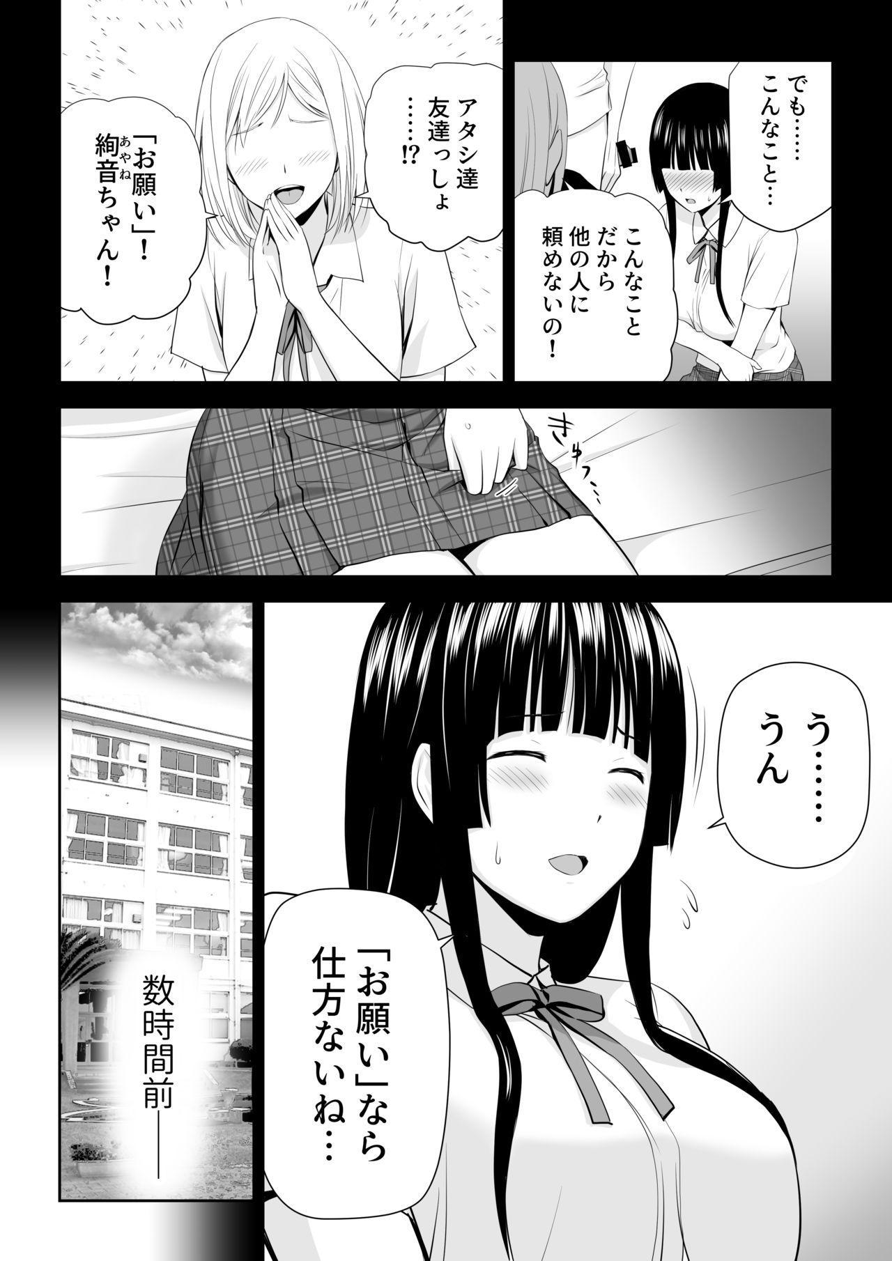 Suzushiro-san wa Onegai ni Yowai 2