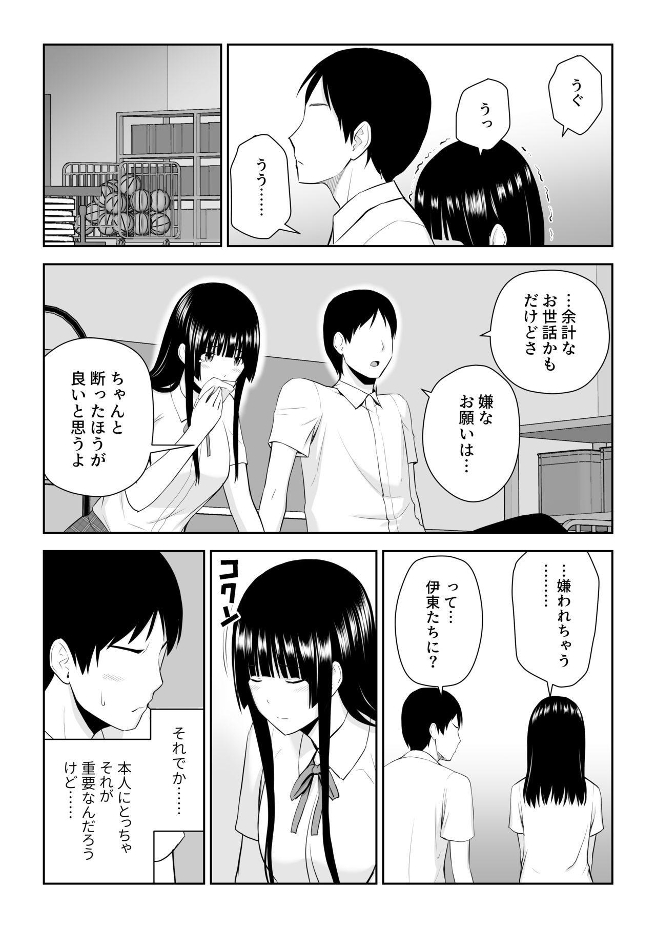 Suzushiro-san wa Onegai ni Yowai 32