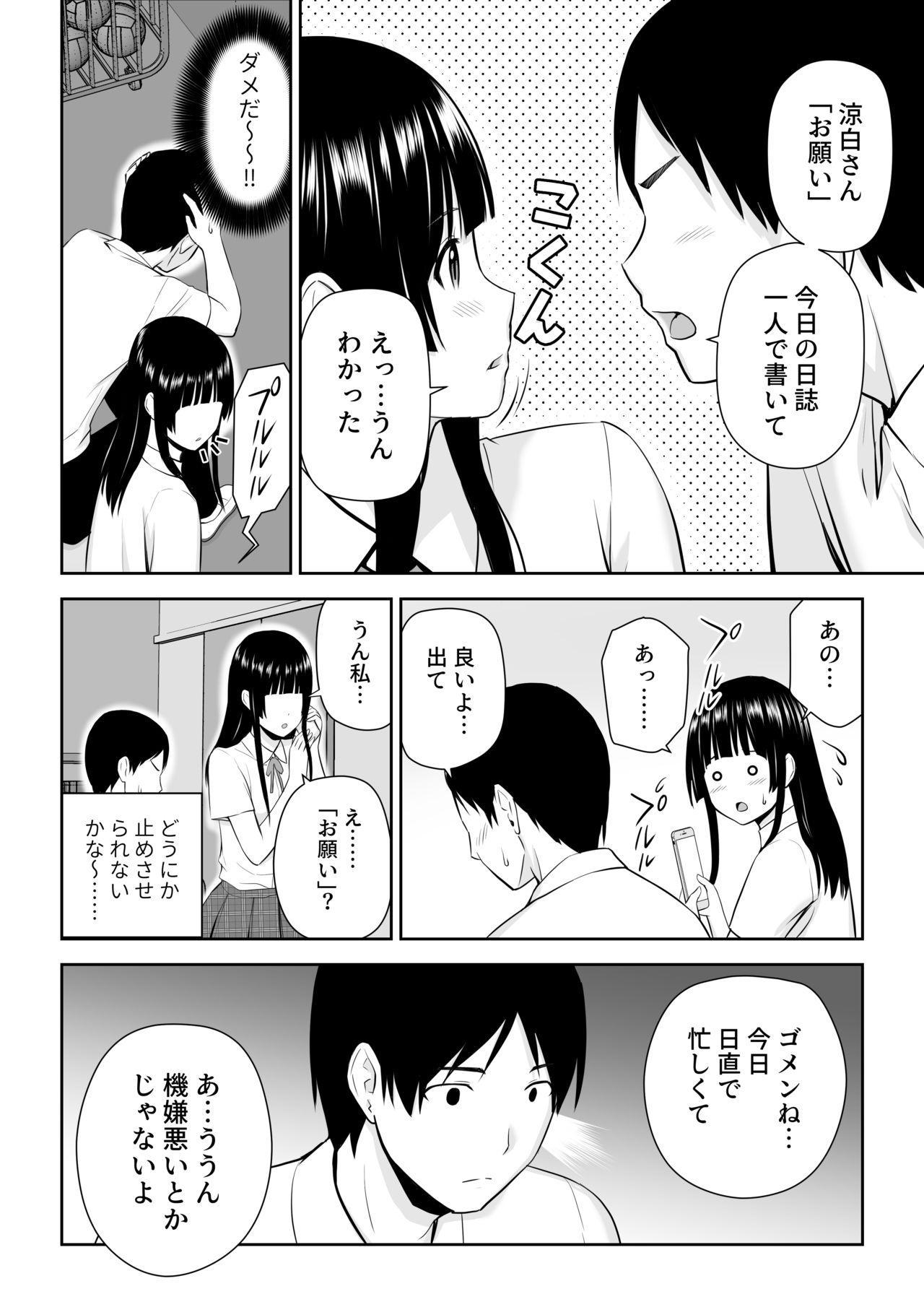 Suzushiro-san wa Onegai ni Yowai 34