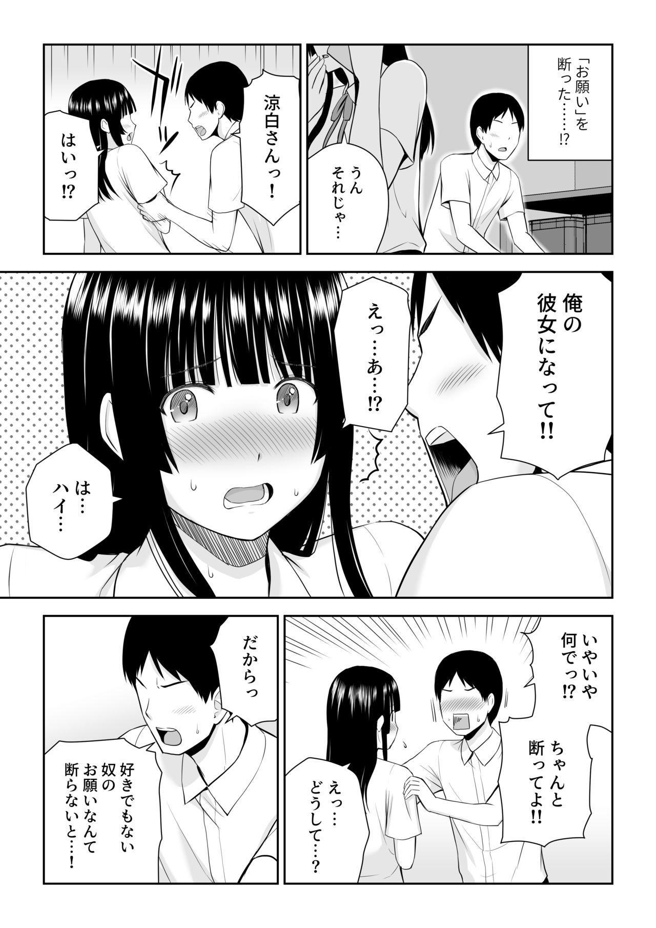 Suzushiro-san wa Onegai ni Yowai 35