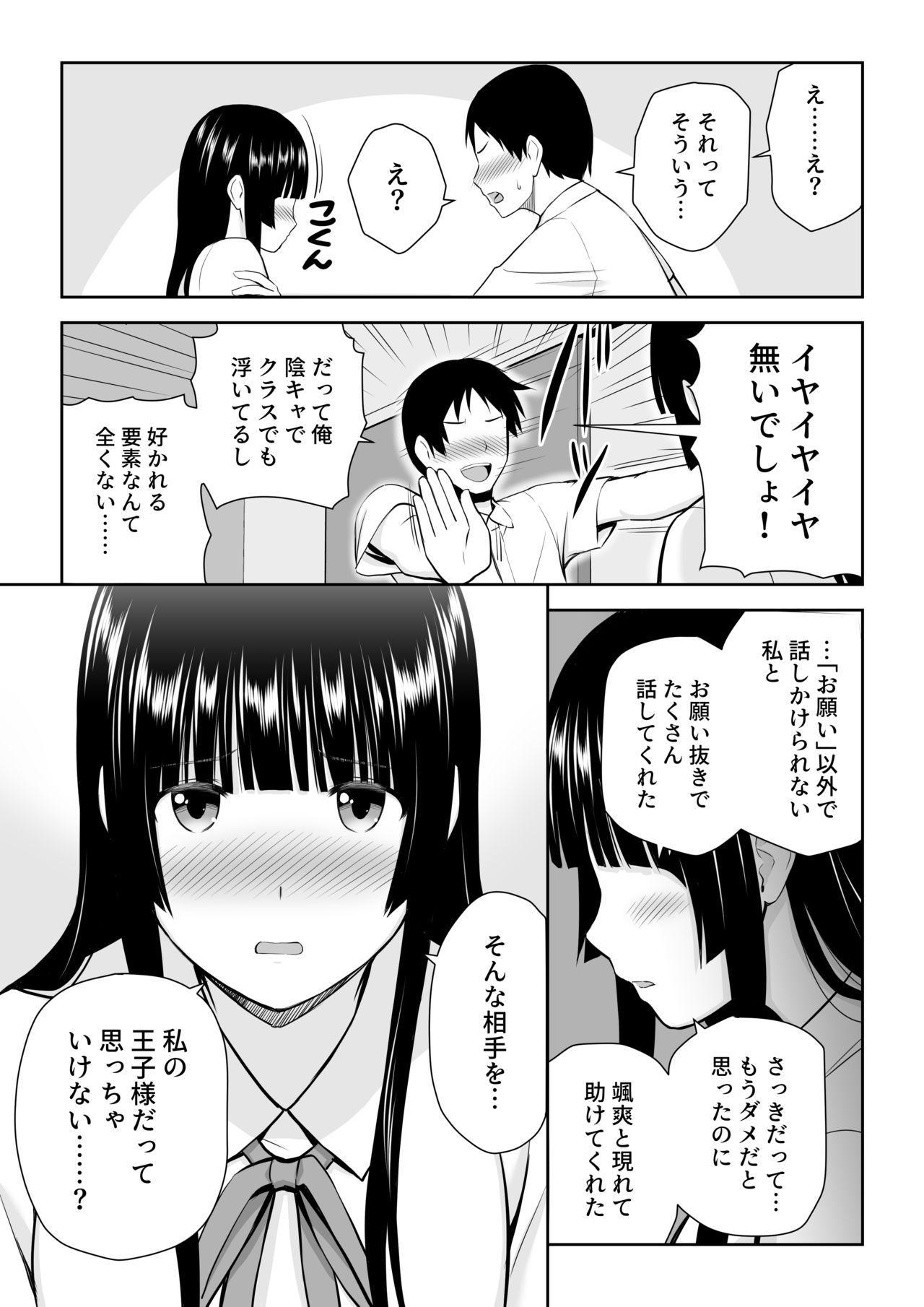 Suzushiro-san wa Onegai ni Yowai 37