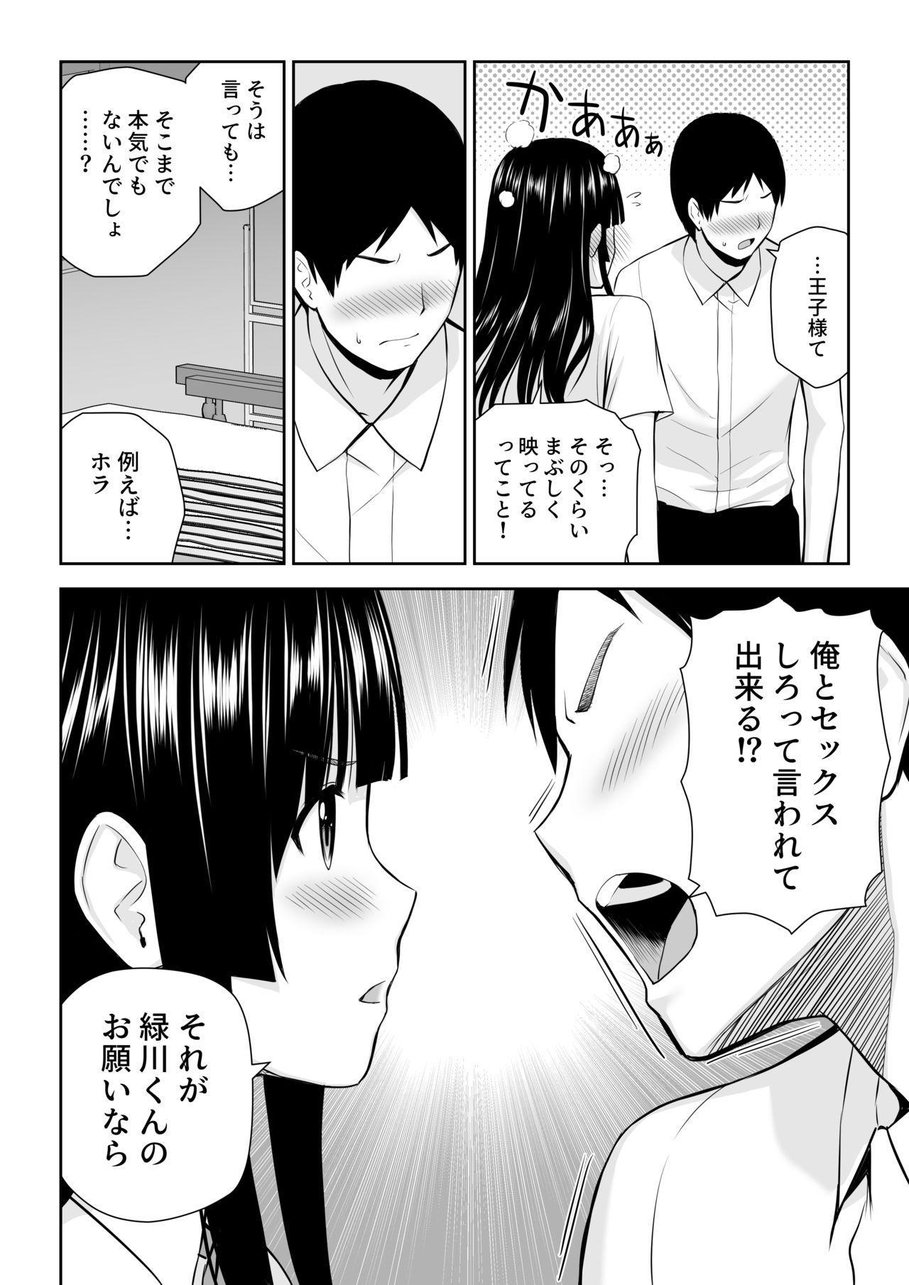 Suzushiro-san wa Onegai ni Yowai 38