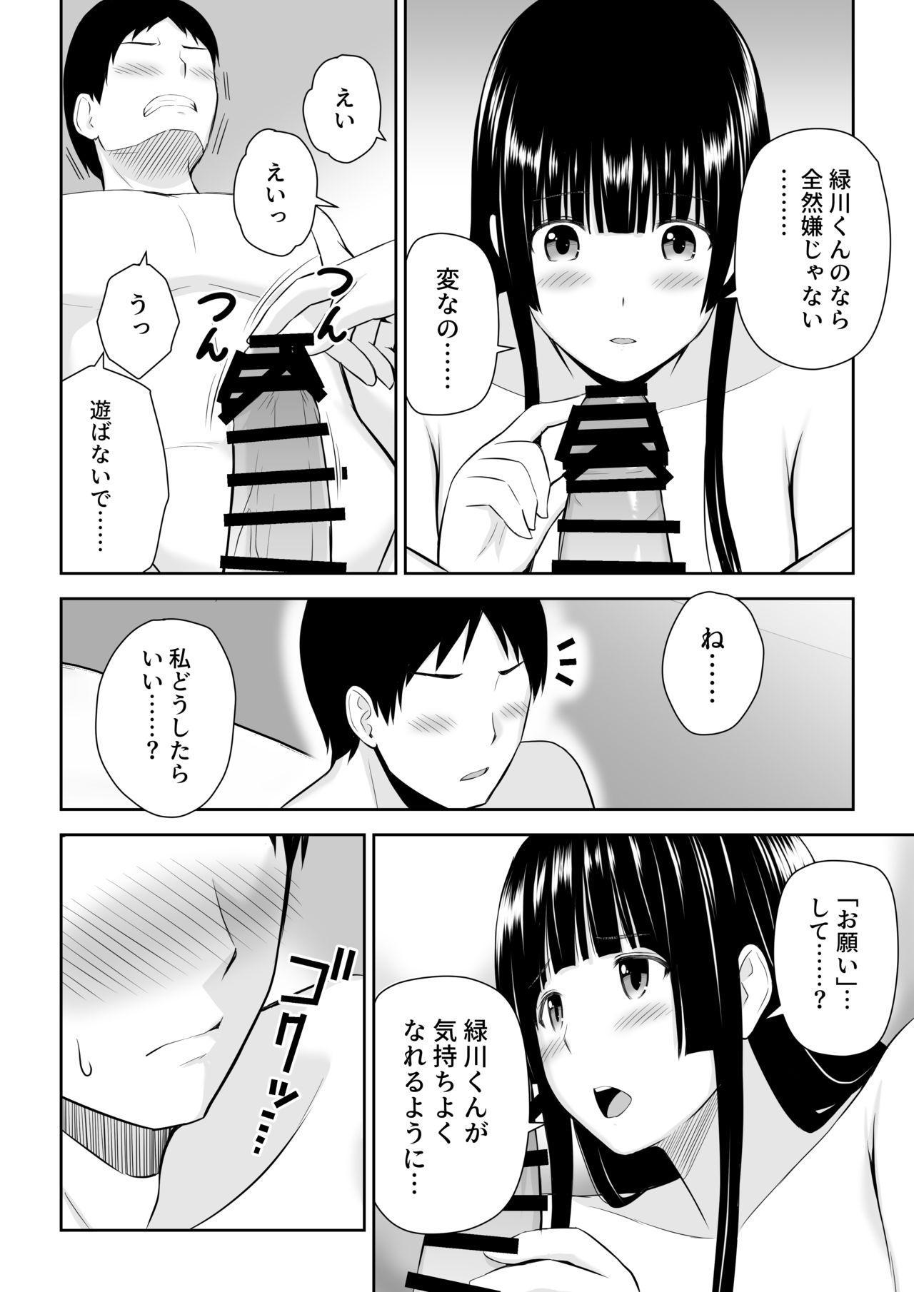 Suzushiro-san wa Onegai ni Yowai 48