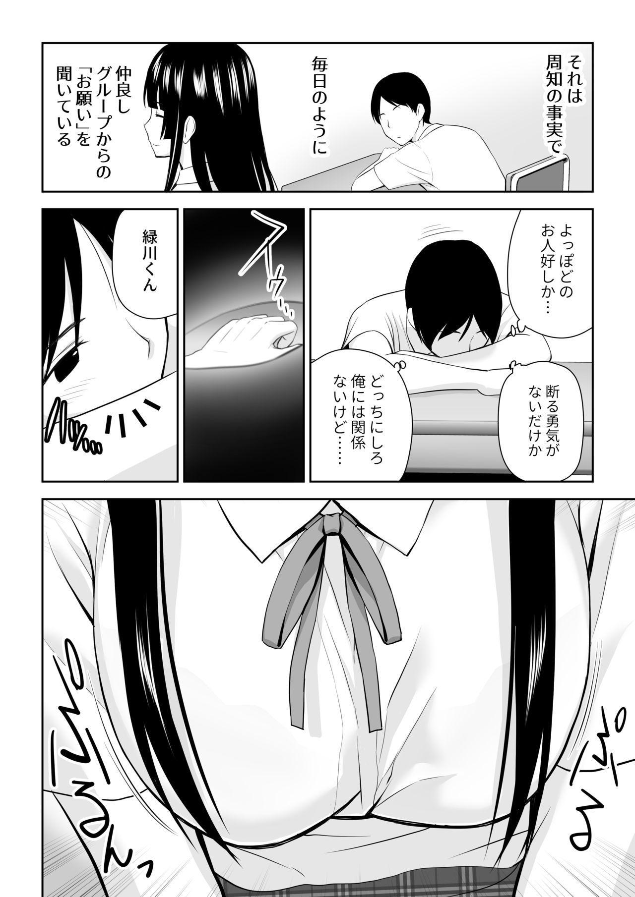 Suzushiro-san wa Onegai ni Yowai 4