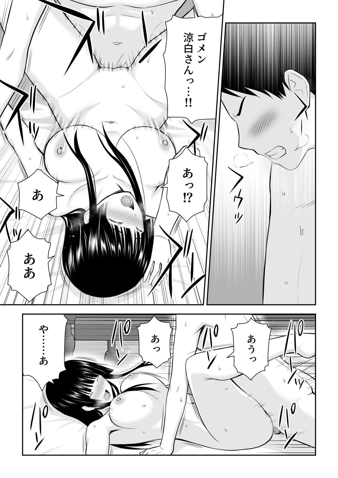 Suzushiro-san wa Onegai ni Yowai 59
