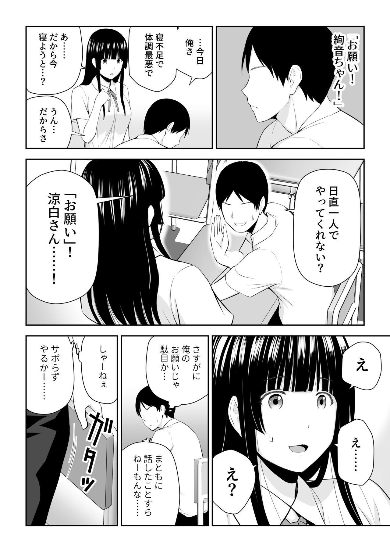 Suzushiro-san wa Onegai ni Yowai 6