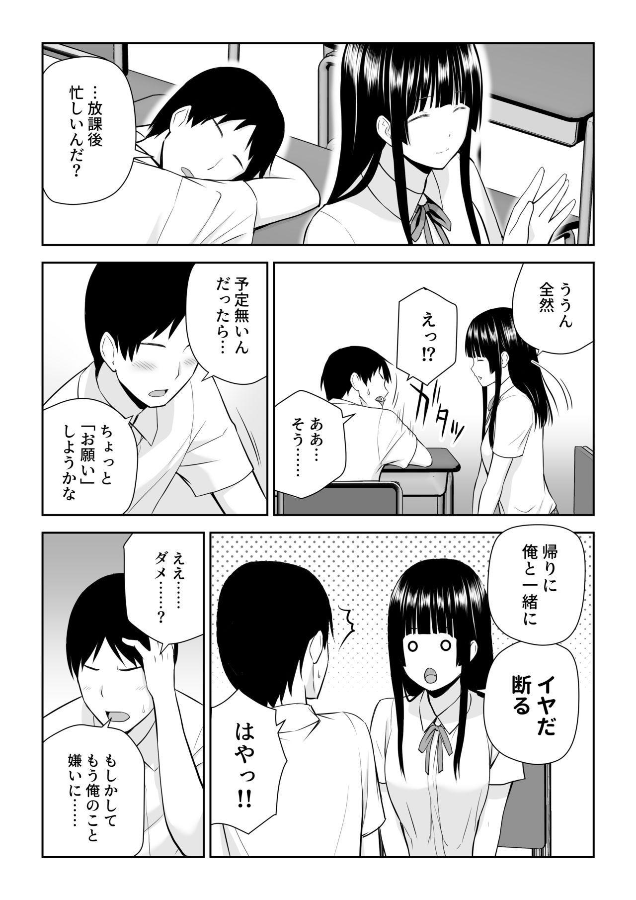 Suzushiro-san wa Onegai ni Yowai 69