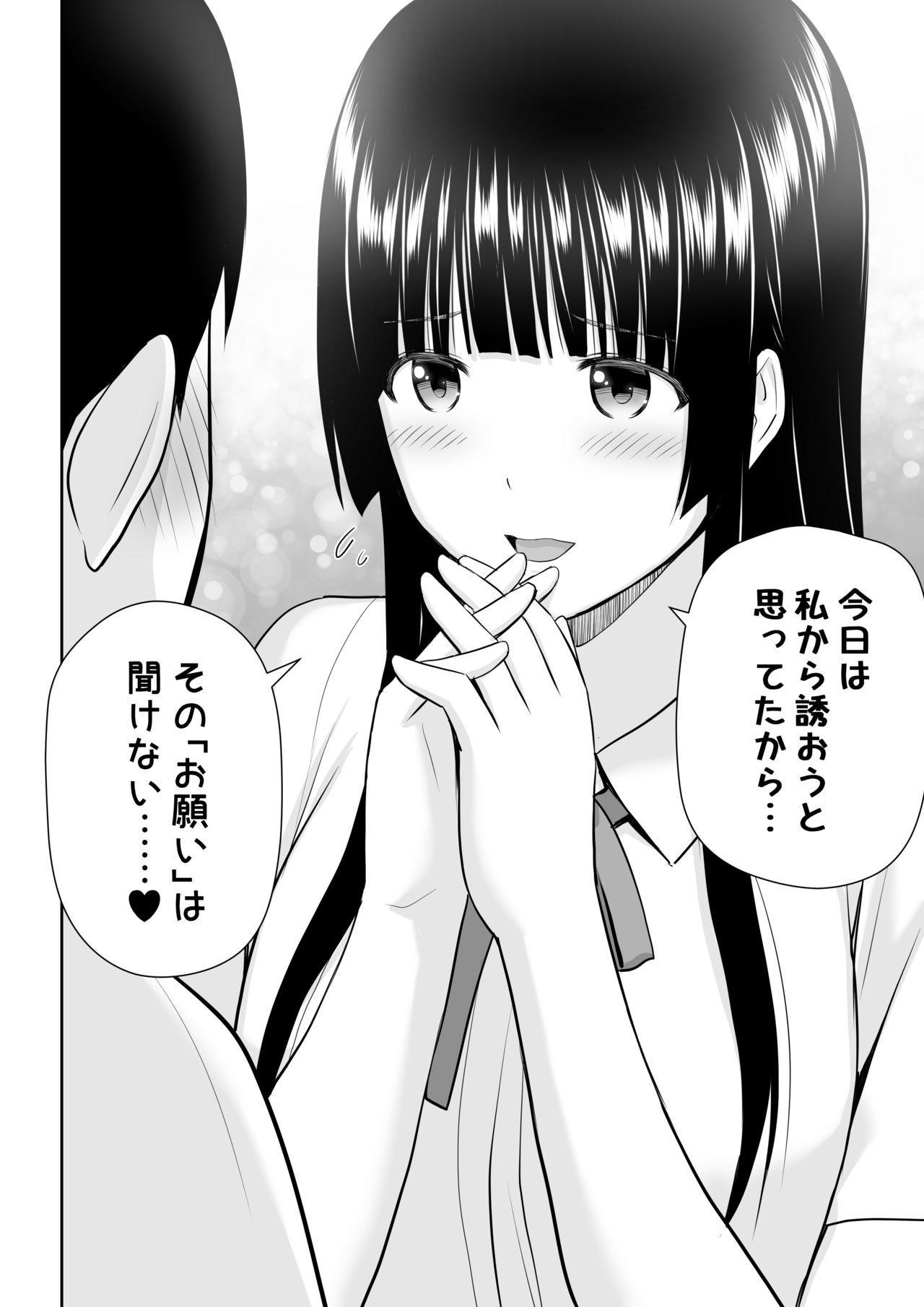 Suzushiro-san wa Onegai ni Yowai 70