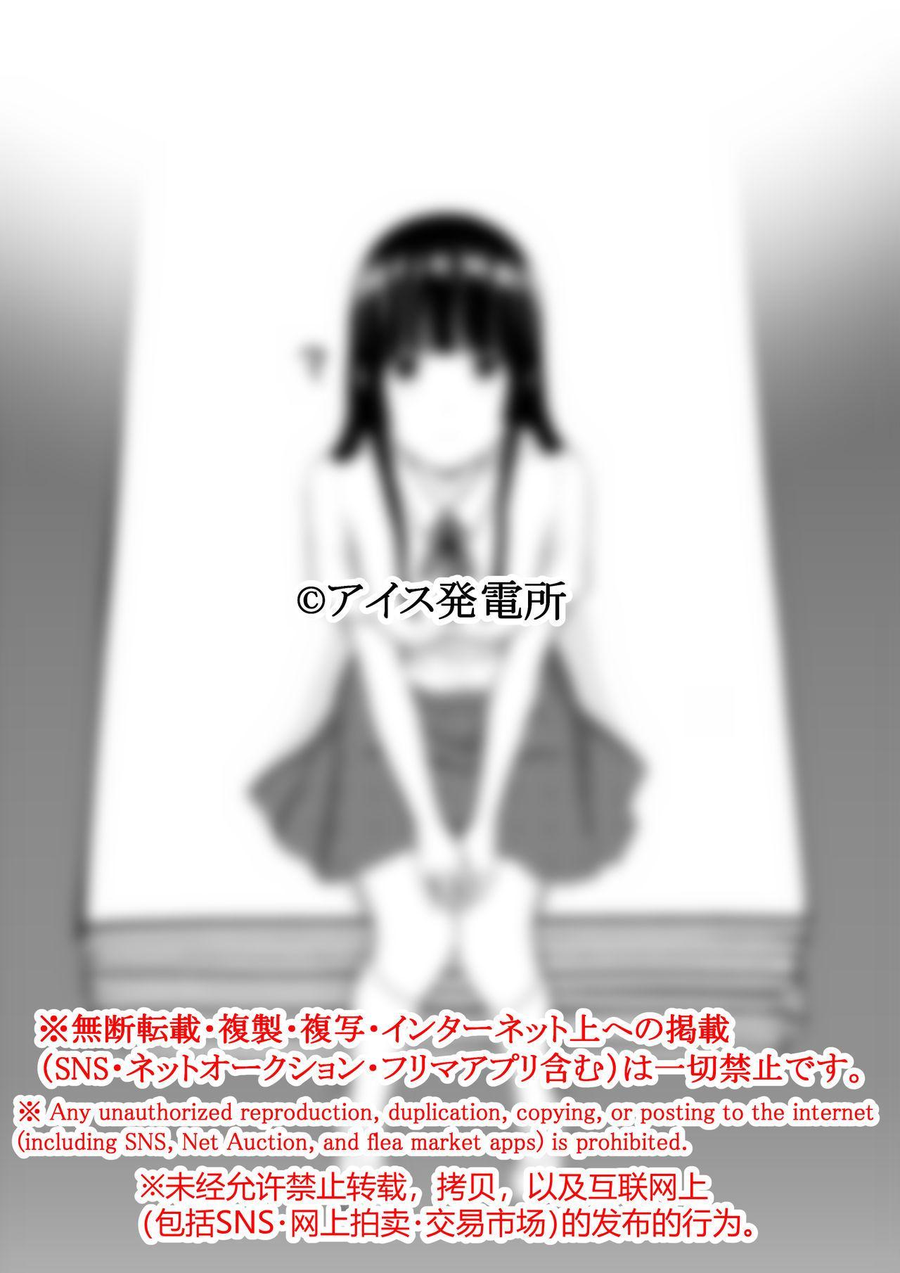Suzushiro-san wa Onegai ni Yowai 73