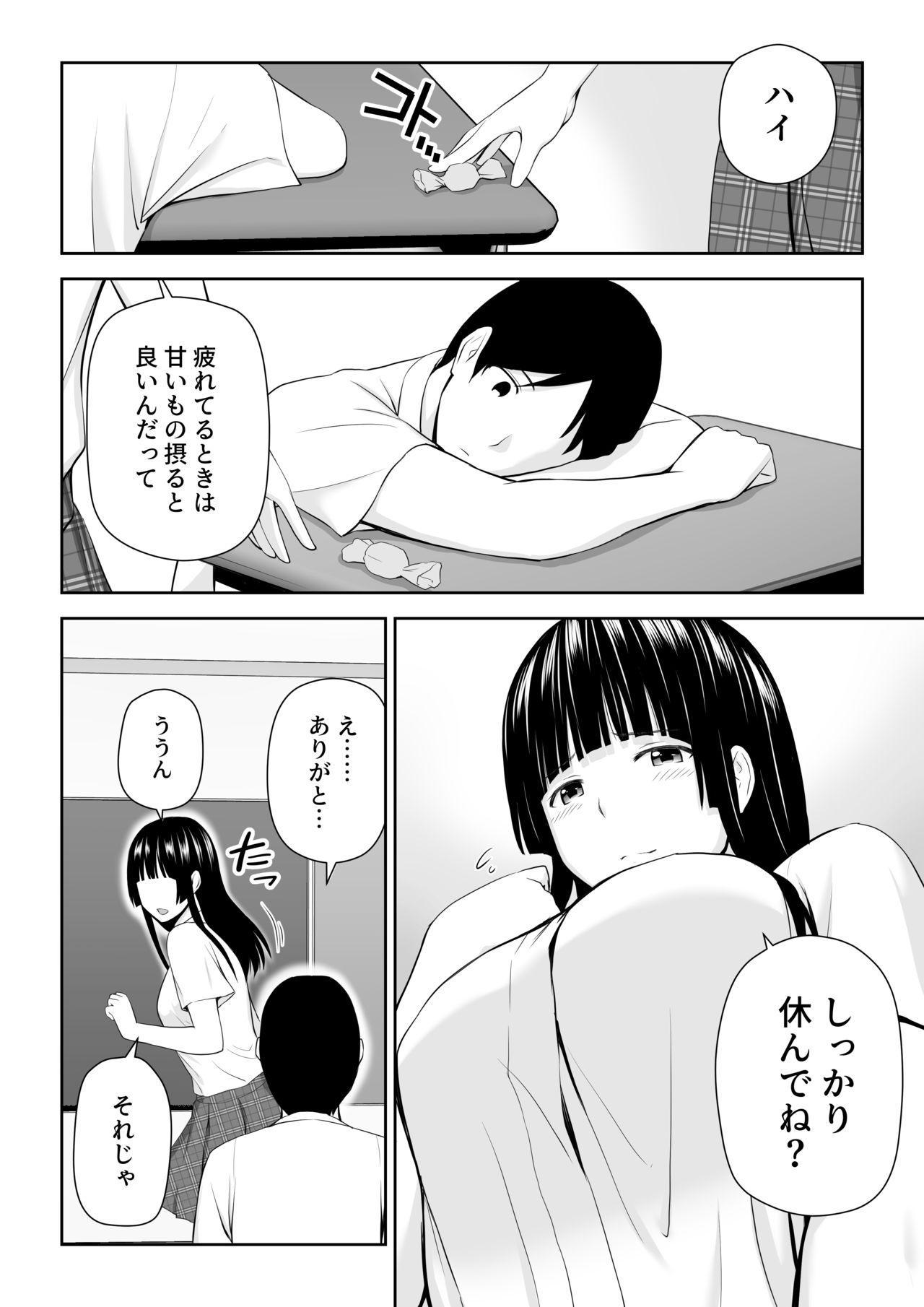 Suzushiro-san wa Onegai ni Yowai 8