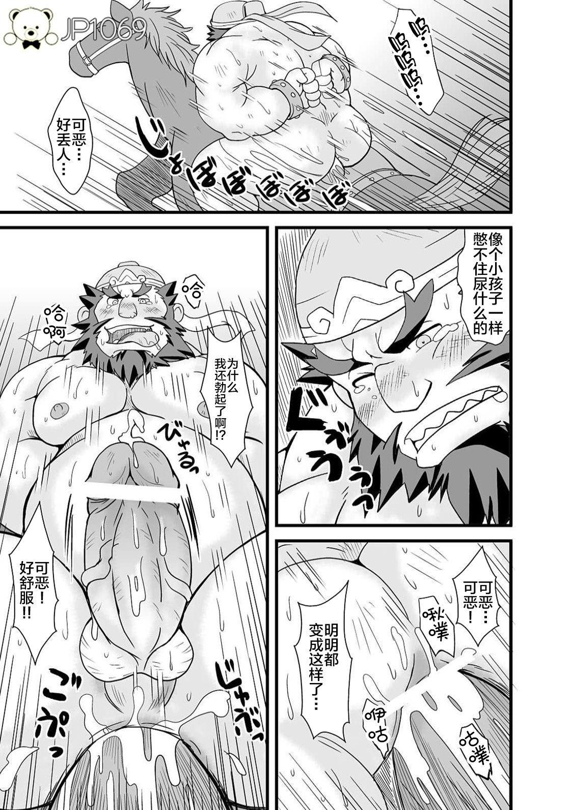 Chouhi! Kikiippatsu! 10