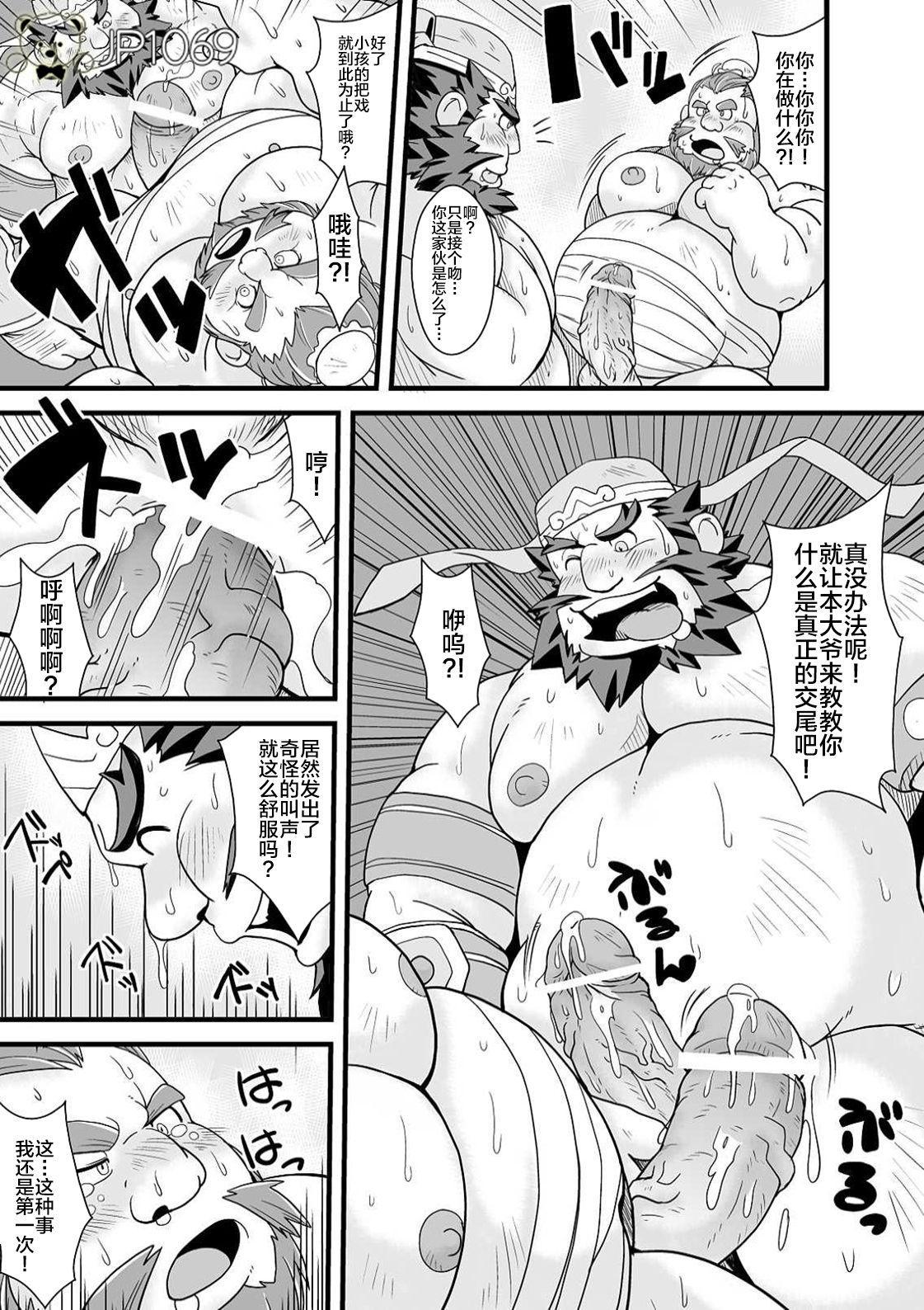 Chouhi! Kikiippatsu! 16
