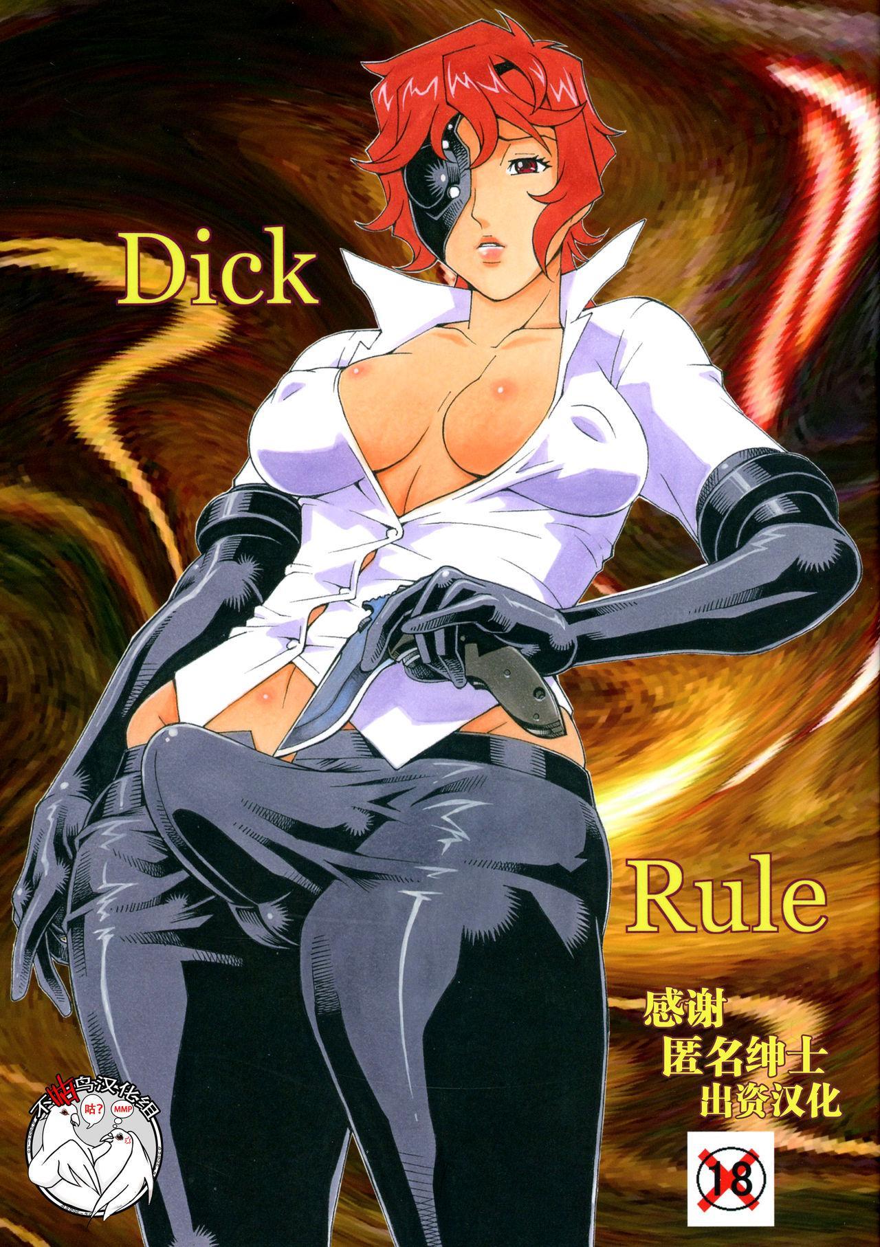 Dick Rule 0