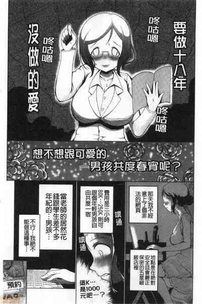 Onna Kyoushi ga Ochita Wake | 女教師墮落的理由 4