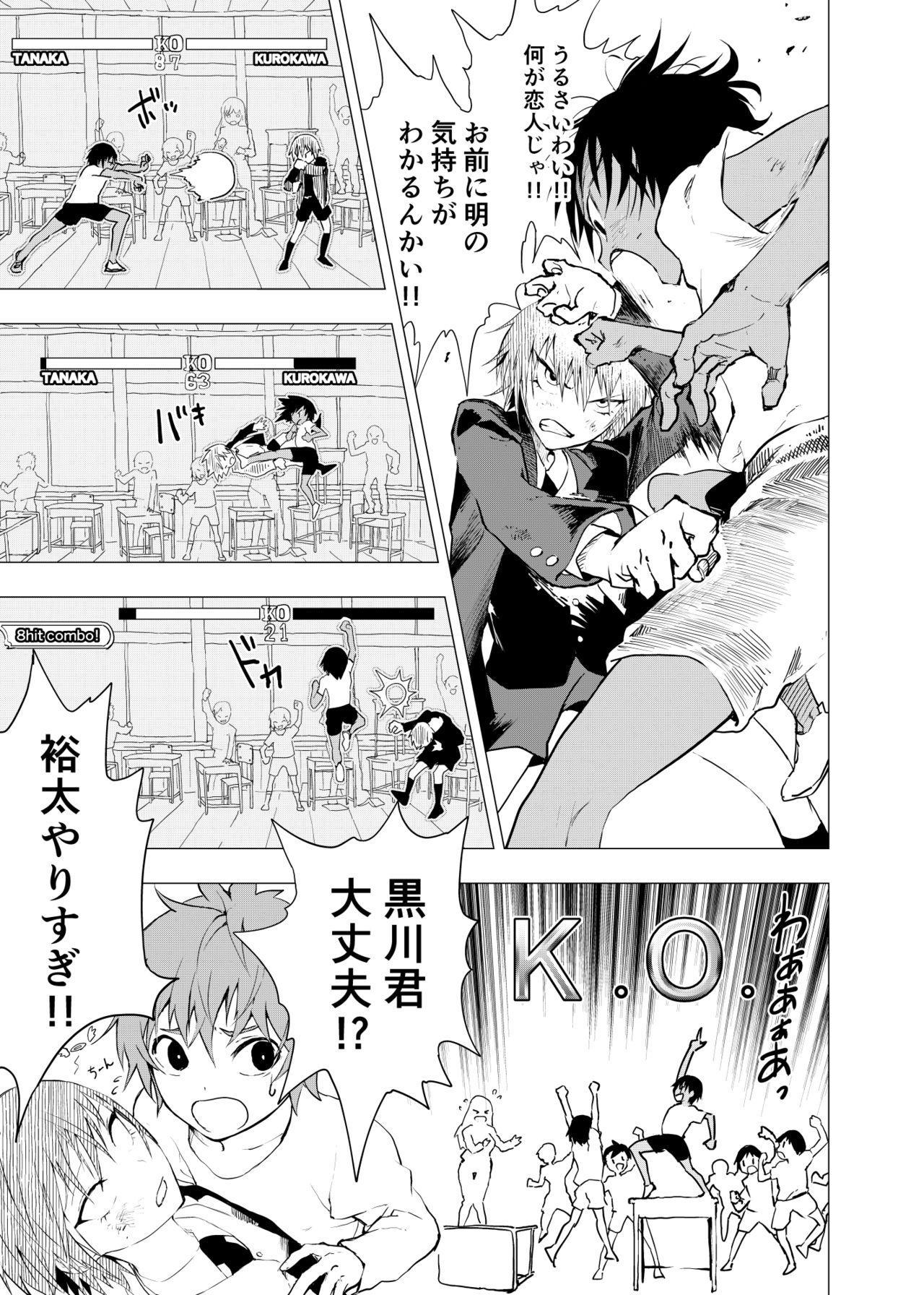 Inaka no Uke Shounen to Tokai no Seme Shounen no Ero Manga 1-6 99