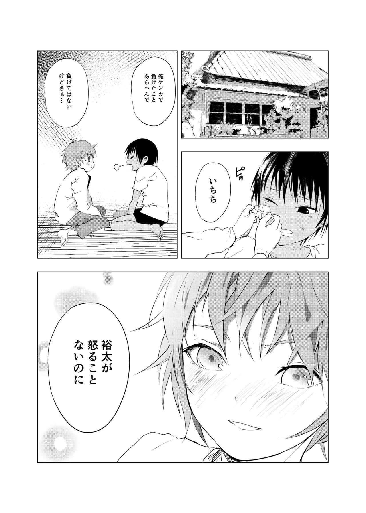 Inaka no Uke Shounen to Tokai no Seme Shounen no Ero Manga 1-6 101