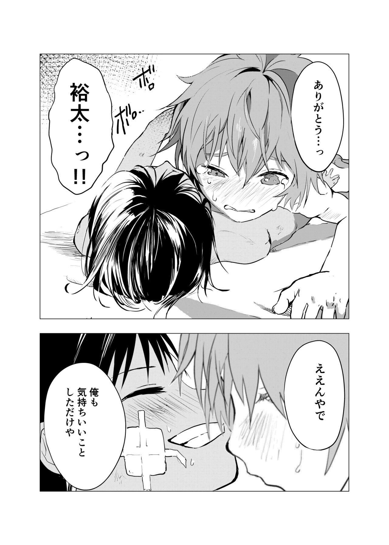 Inaka no Uke Shounen to Tokai no Seme Shounen no Ero Manga 1-6 105