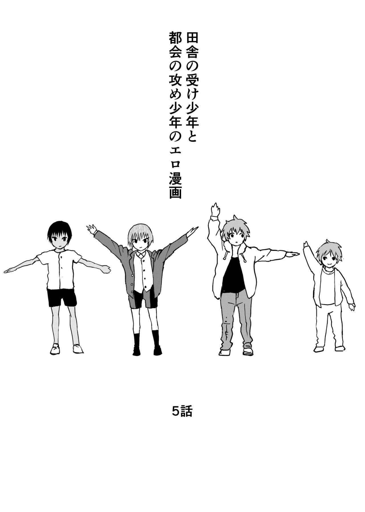 Inaka no Uke Shounen to Tokai no Seme Shounen no Ero Manga 1-6 106