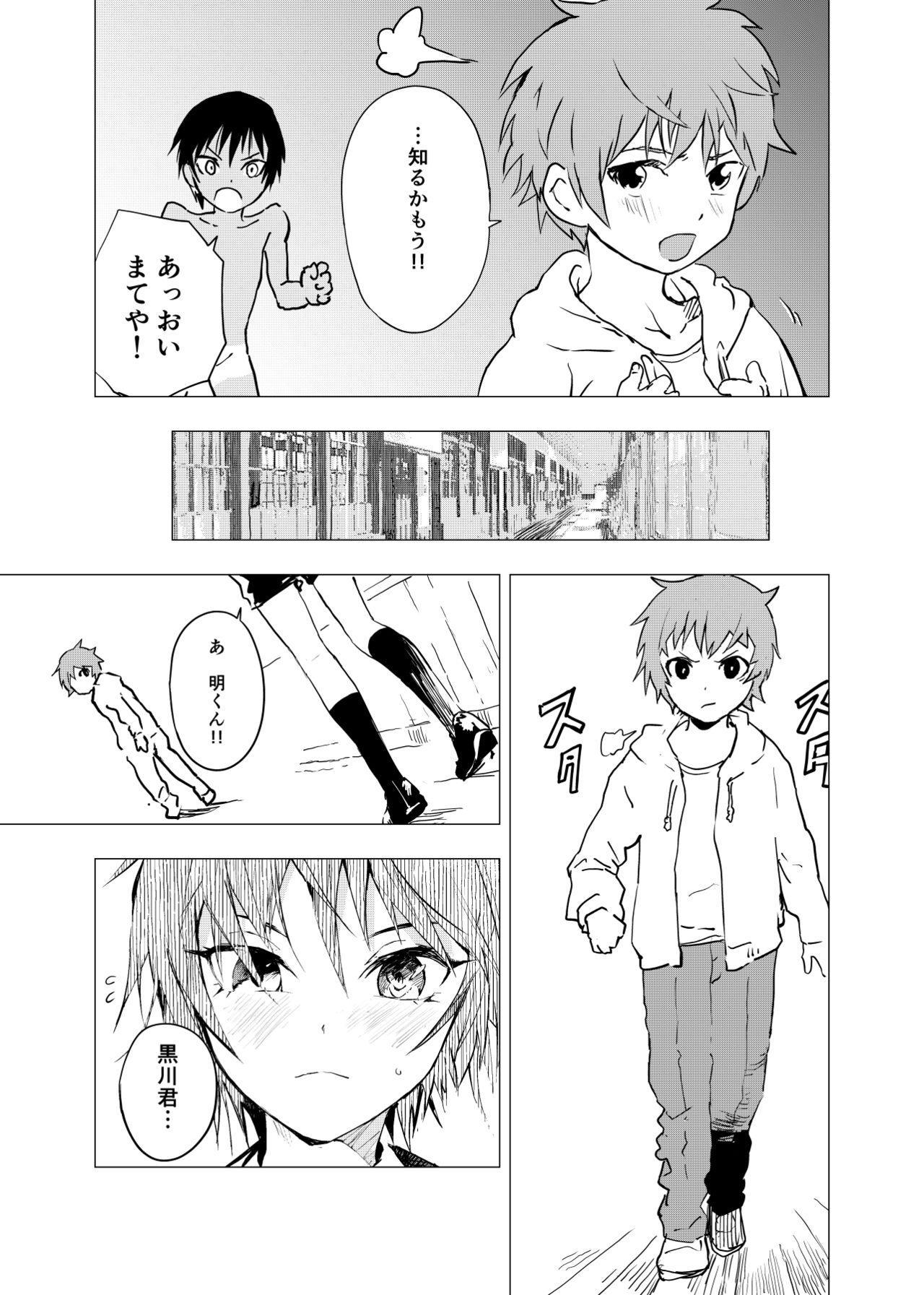 Inaka no Uke Shounen to Tokai no Seme Shounen no Ero Manga 1-6 114