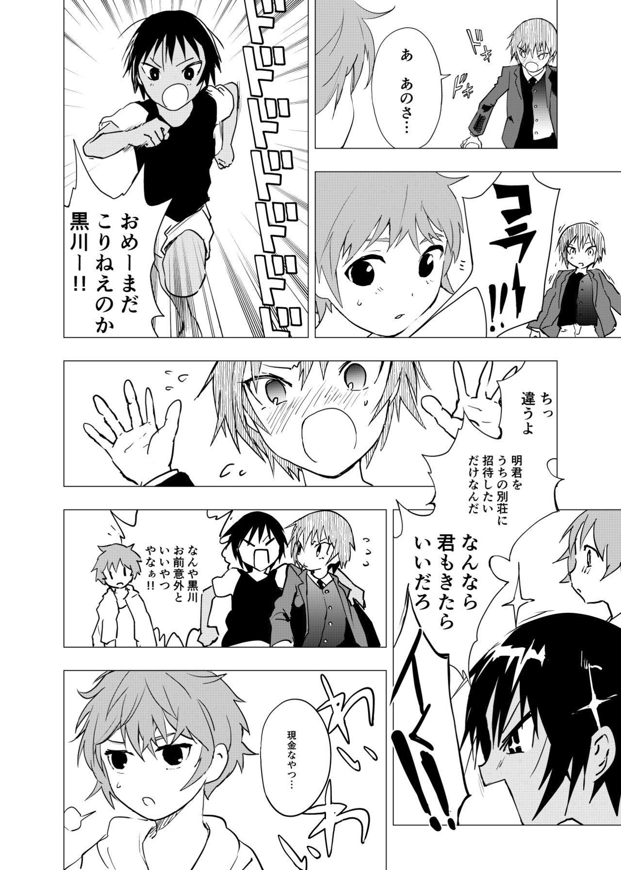 Inaka no Uke Shounen to Tokai no Seme Shounen no Ero Manga 1-6 115