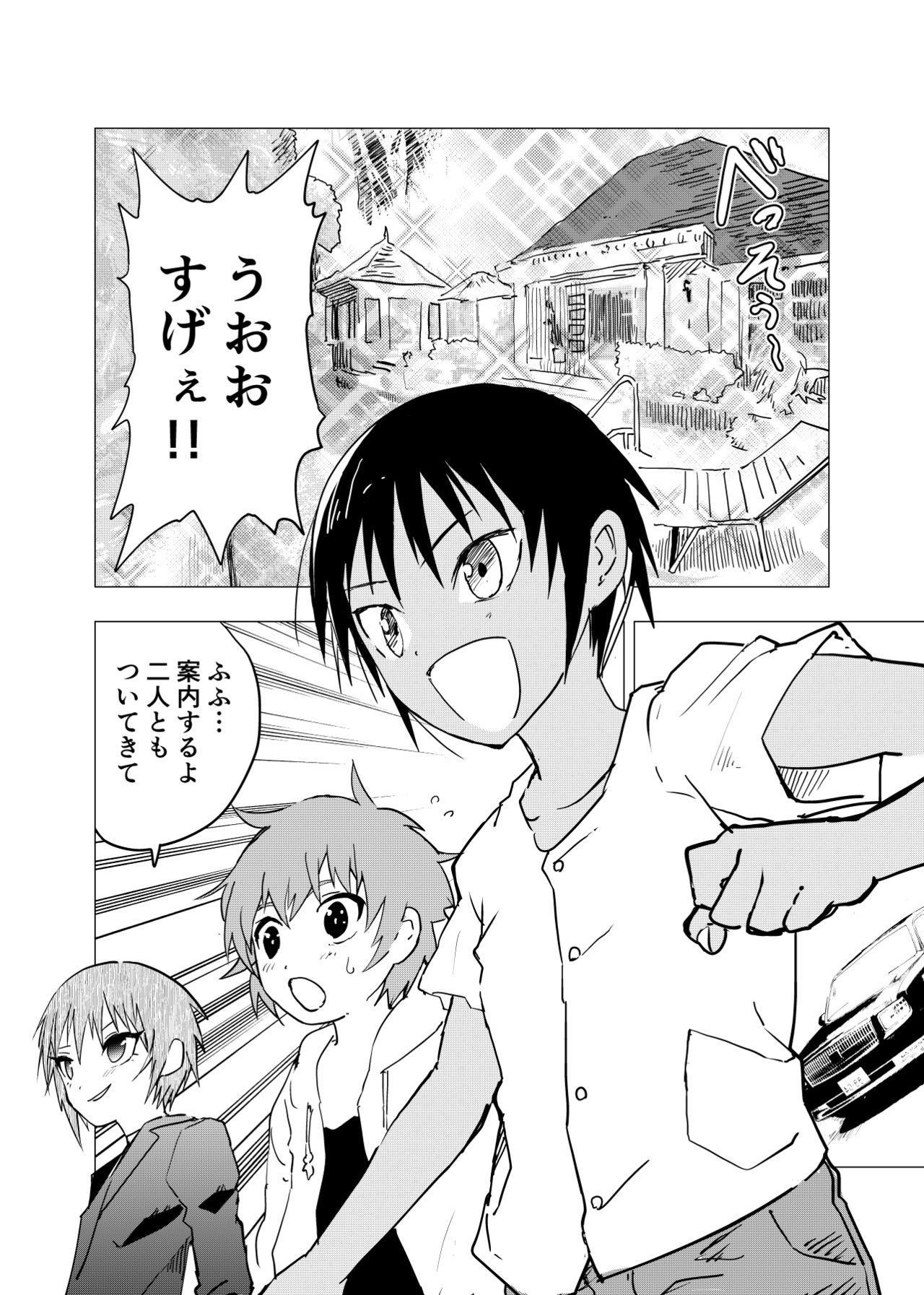 Inaka no Uke Shounen to Tokai no Seme Shounen no Ero Manga 1-6 116