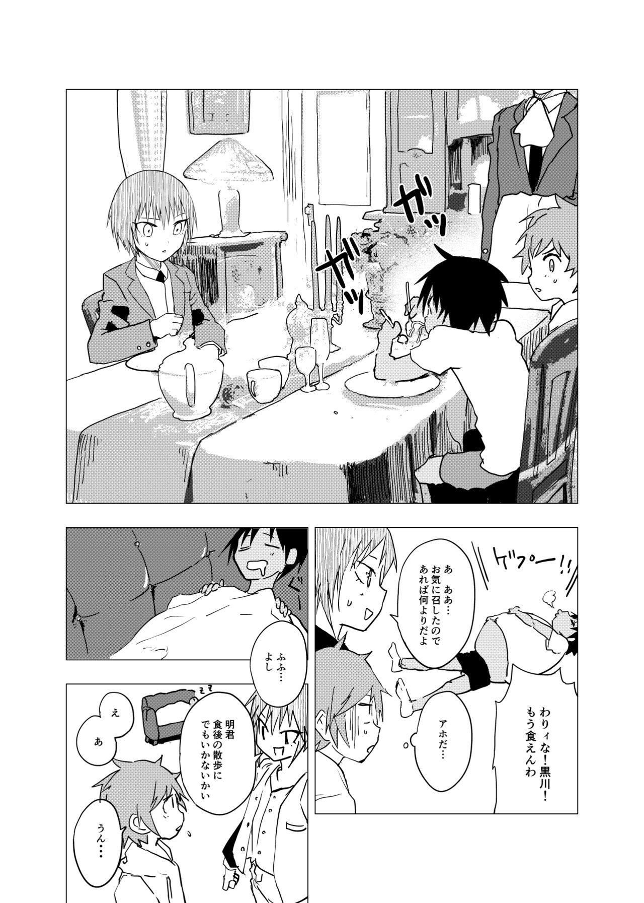 Inaka no Uke Shounen to Tokai no Seme Shounen no Ero Manga 1-6 117
