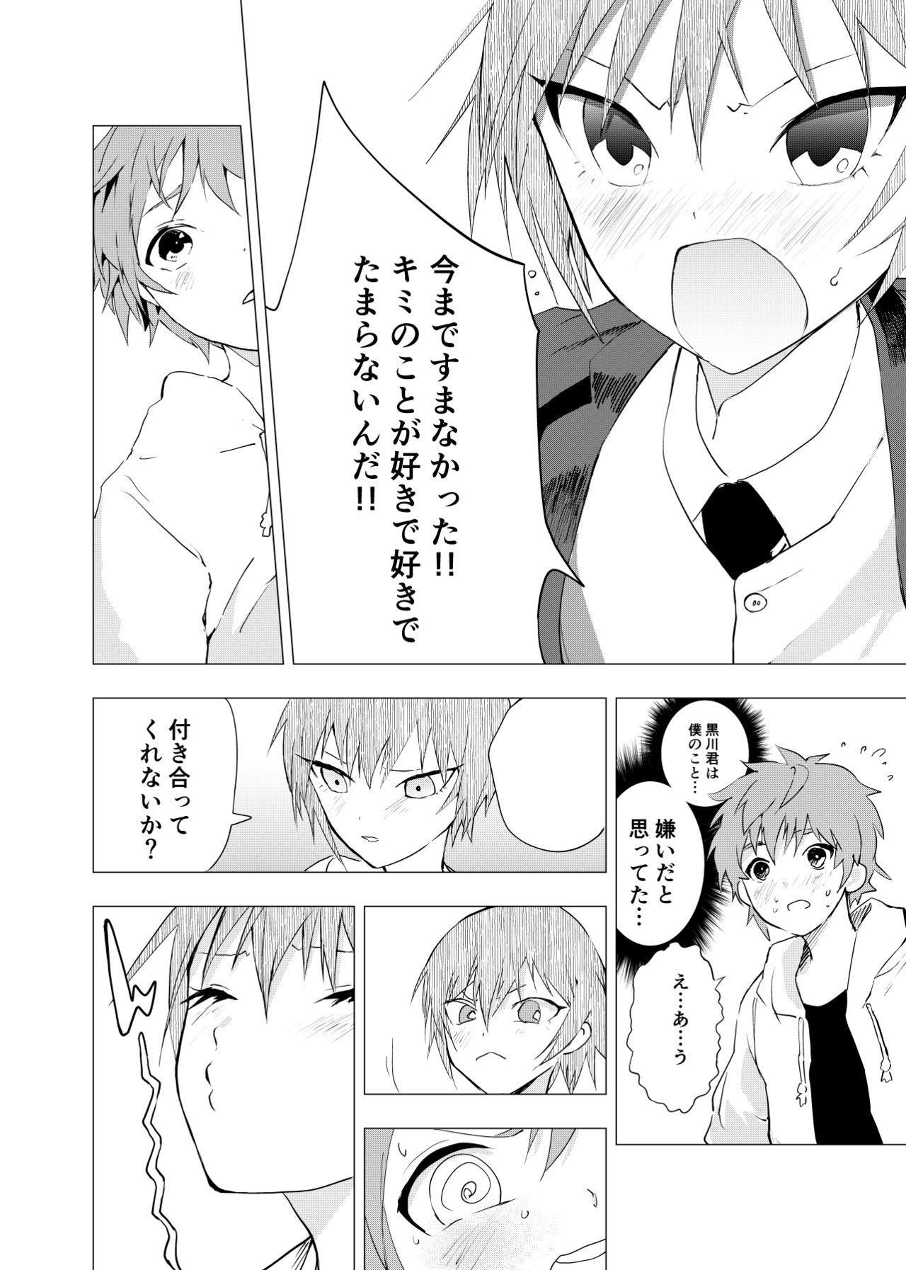 Inaka no Uke Shounen to Tokai no Seme Shounen no Ero Manga 1-6 119