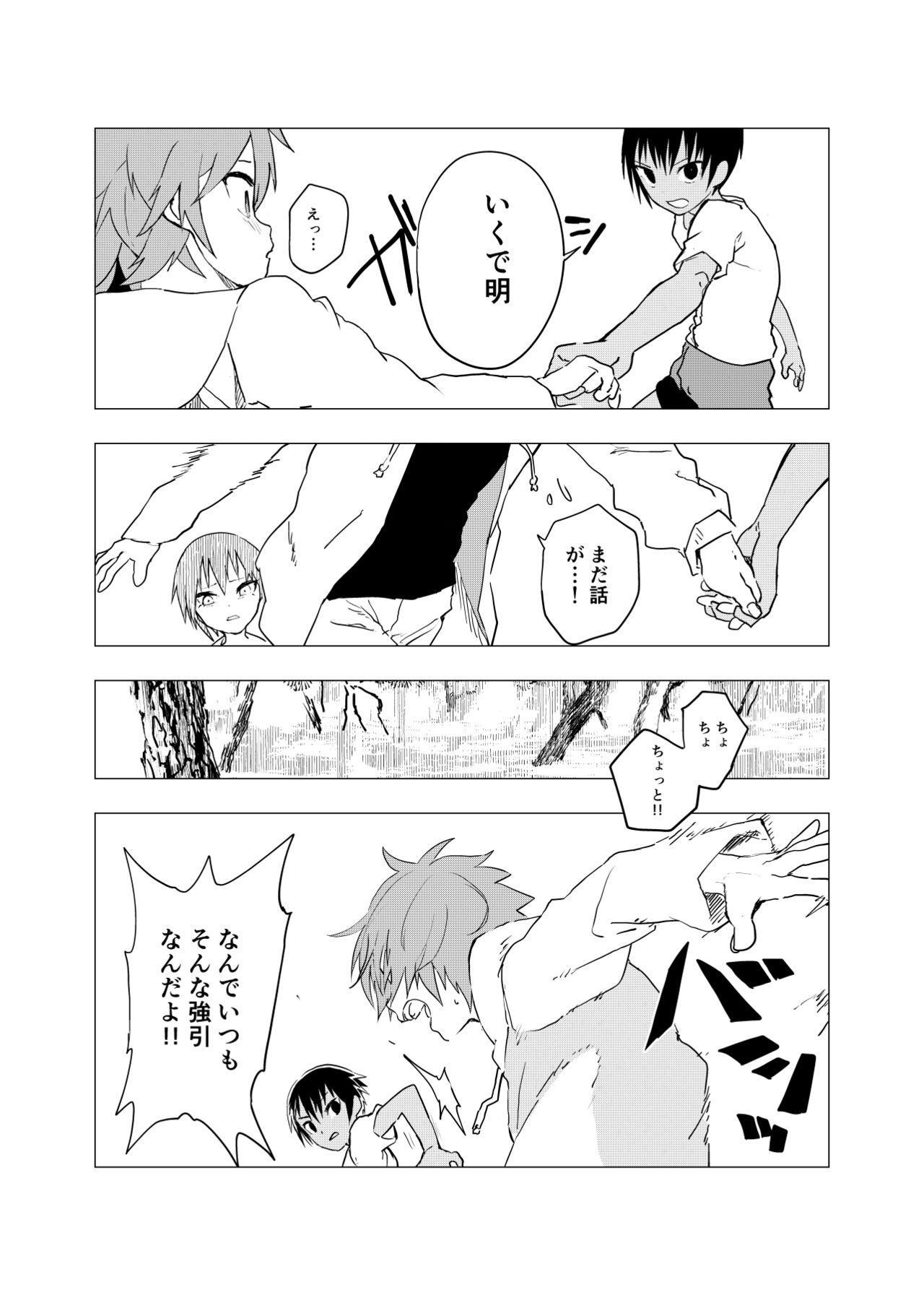 Inaka no Uke Shounen to Tokai no Seme Shounen no Ero Manga 1-6 123