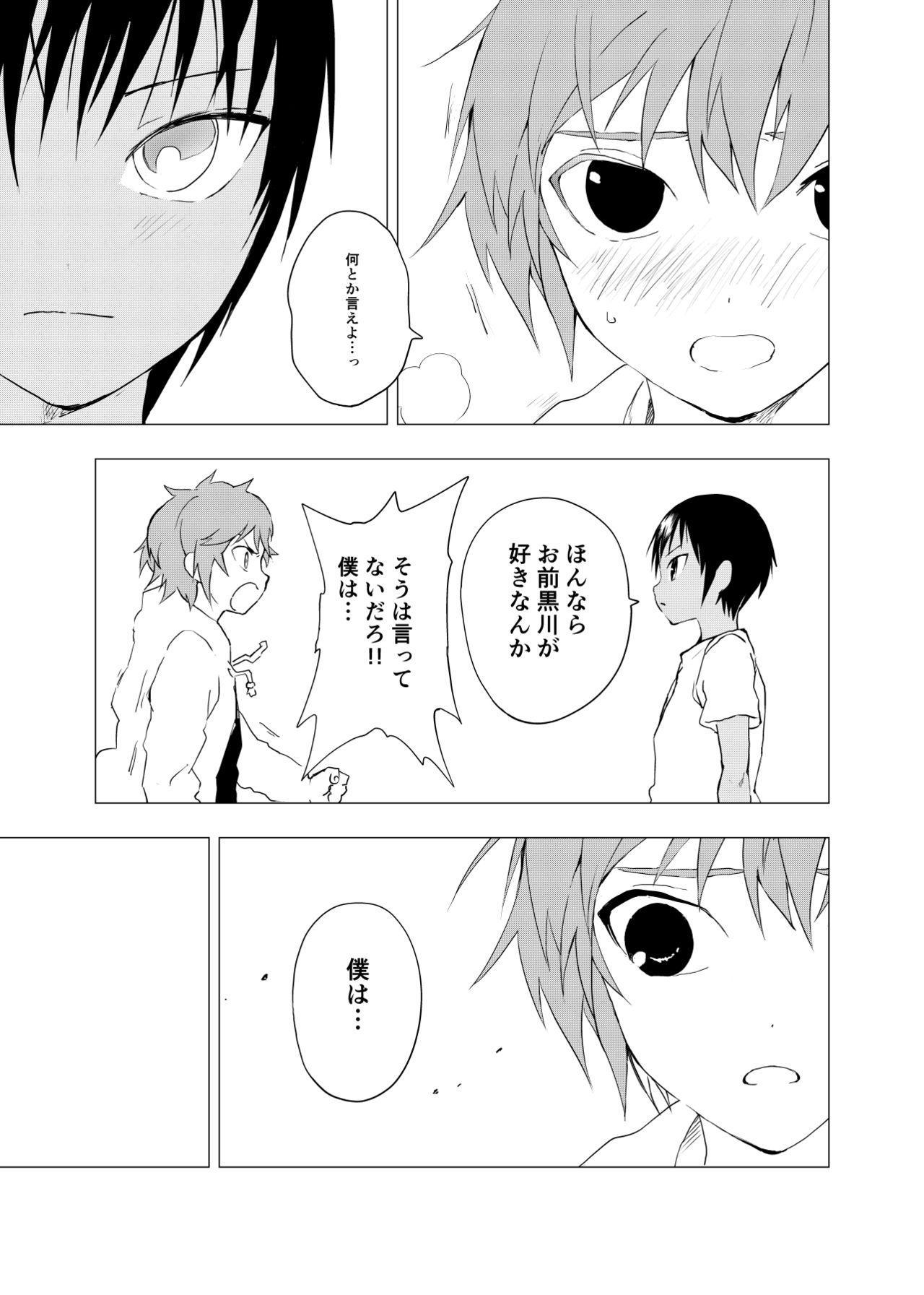 Inaka no Uke Shounen to Tokai no Seme Shounen no Ero Manga 1-6 124