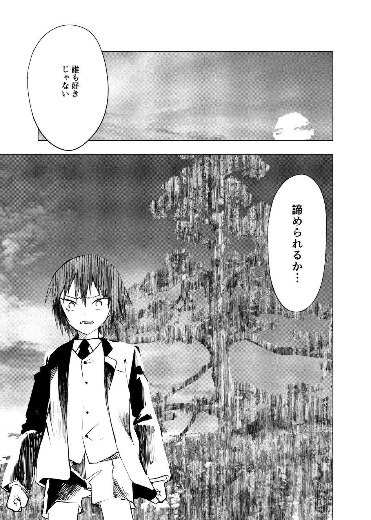 Inaka no Uke Shounen to Tokai no Seme Shounen no Ero Manga 1-6 129