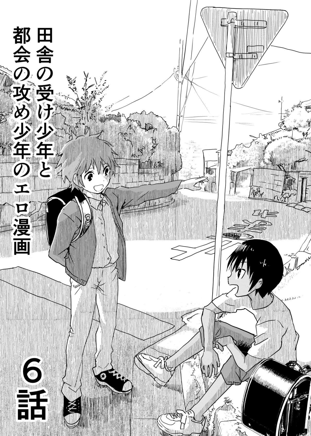 Inaka no Uke Shounen to Tokai no Seme Shounen no Ero Manga 1-6 130