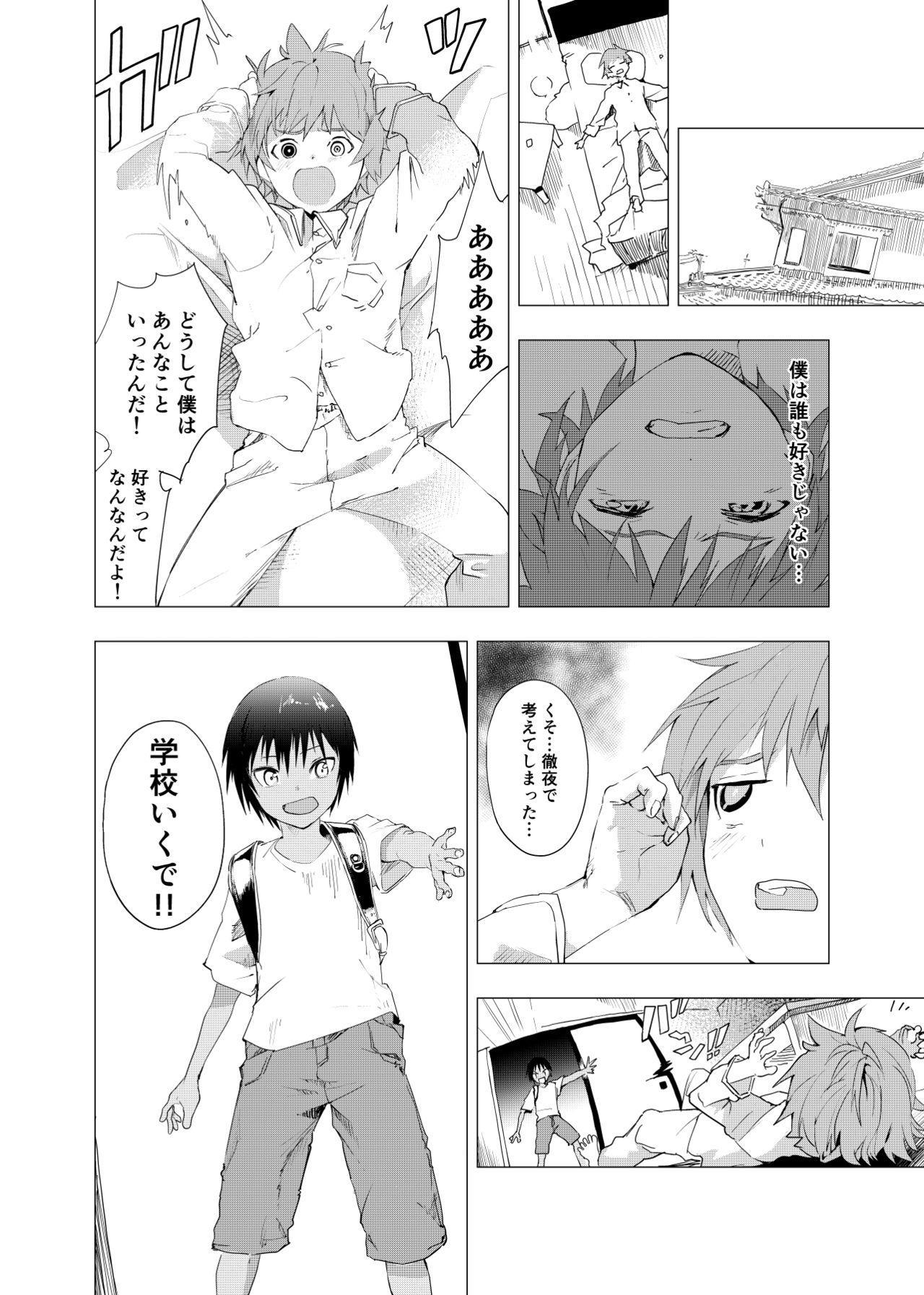 Inaka no Uke Shounen to Tokai no Seme Shounen no Ero Manga 1-6 131