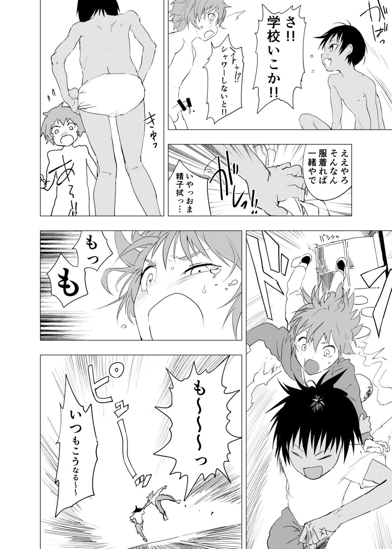 Inaka no Uke Shounen to Tokai no Seme Shounen no Ero Manga 1-6 137