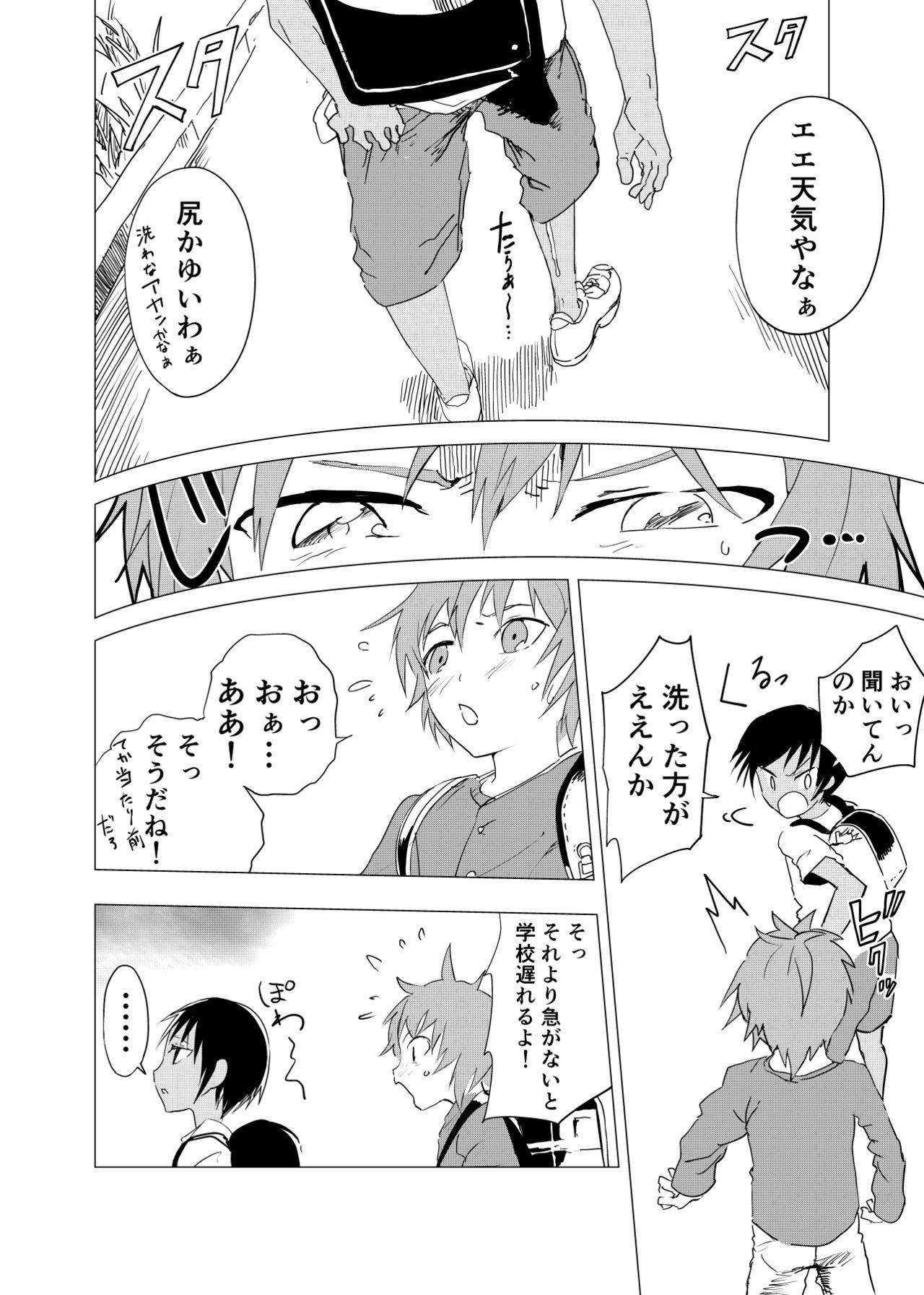 Inaka no Uke Shounen to Tokai no Seme Shounen no Ero Manga 1-6 138