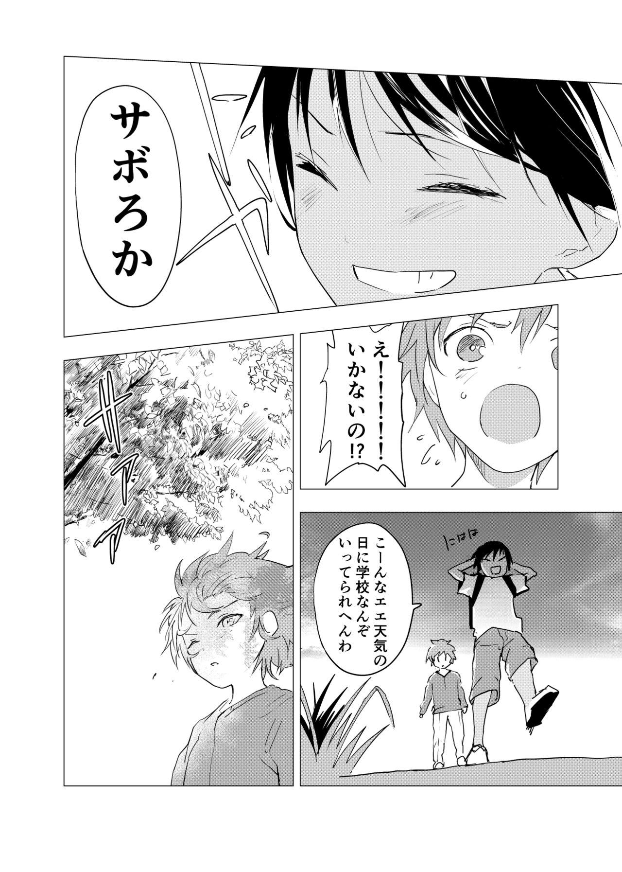 Inaka no Uke Shounen to Tokai no Seme Shounen no Ero Manga 1-6 139