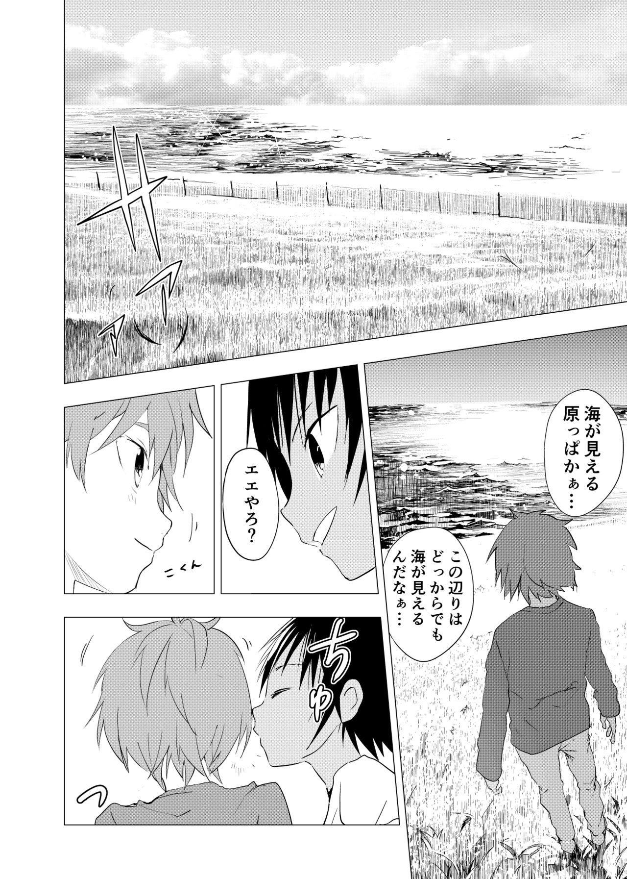 Inaka no Uke Shounen to Tokai no Seme Shounen no Ero Manga 1-6 141