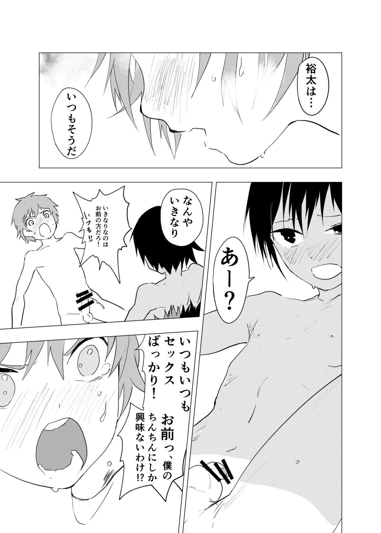 Inaka no Uke Shounen to Tokai no Seme Shounen no Ero Manga 1-6 148