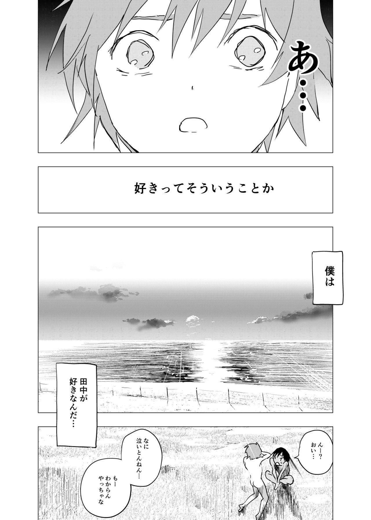 Inaka no Uke Shounen to Tokai no Seme Shounen no Ero Manga 1-6 153