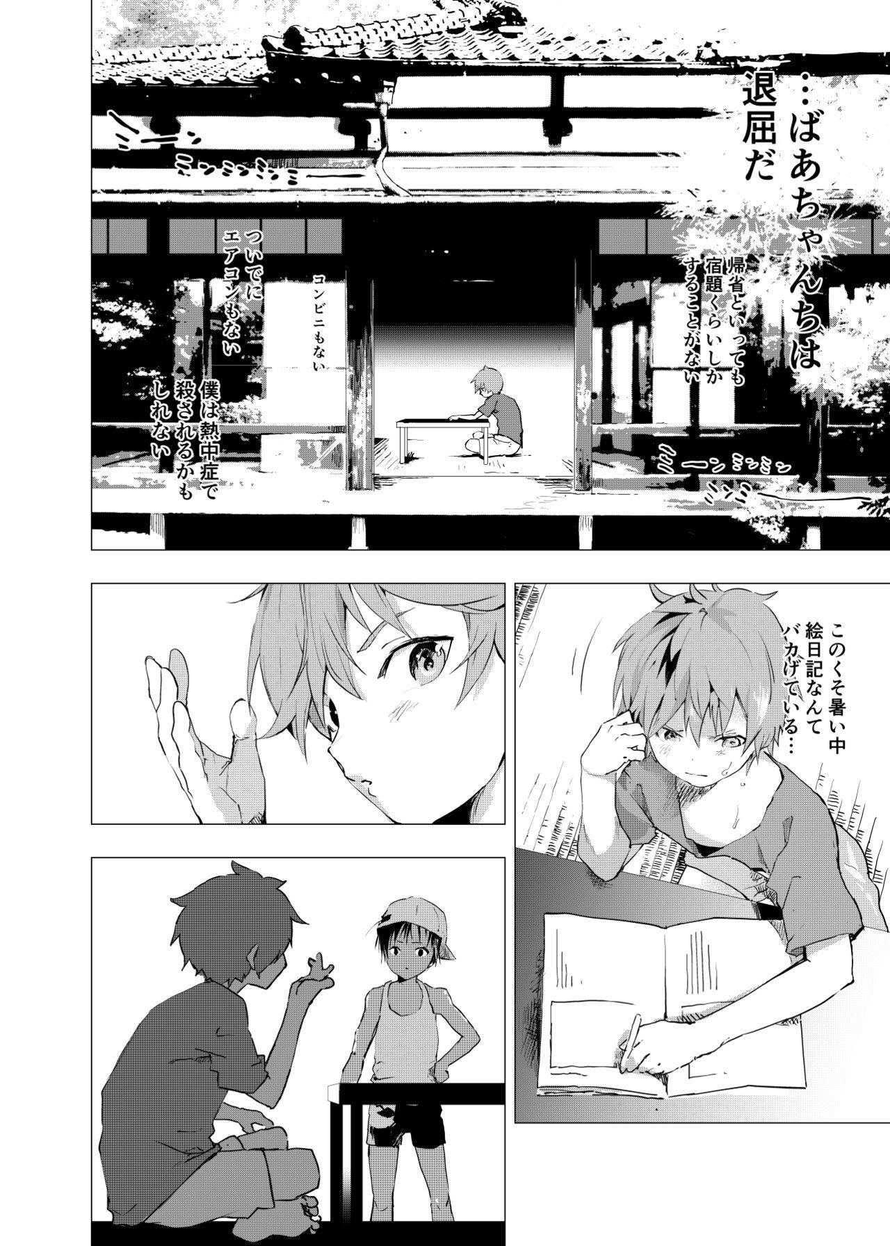 Inaka no Uke Shounen to Tokai no Seme Shounen no Ero Manga 1-6 1