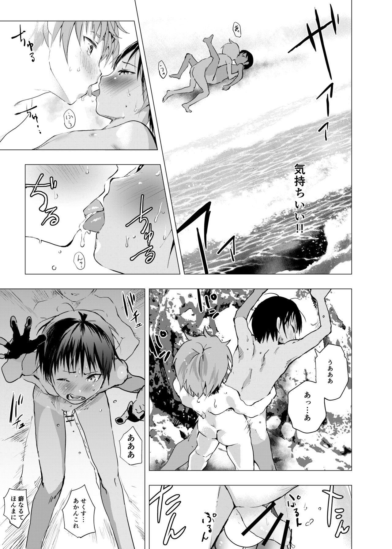 Inaka no Uke Shounen to Tokai no Seme Shounen no Ero Manga 1-6 20