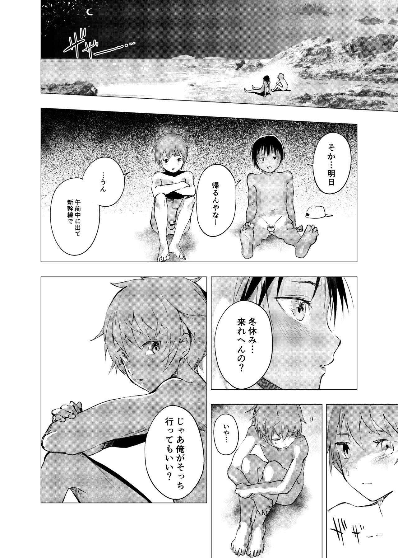 Inaka no Uke Shounen to Tokai no Seme Shounen no Ero Manga 1-6 22