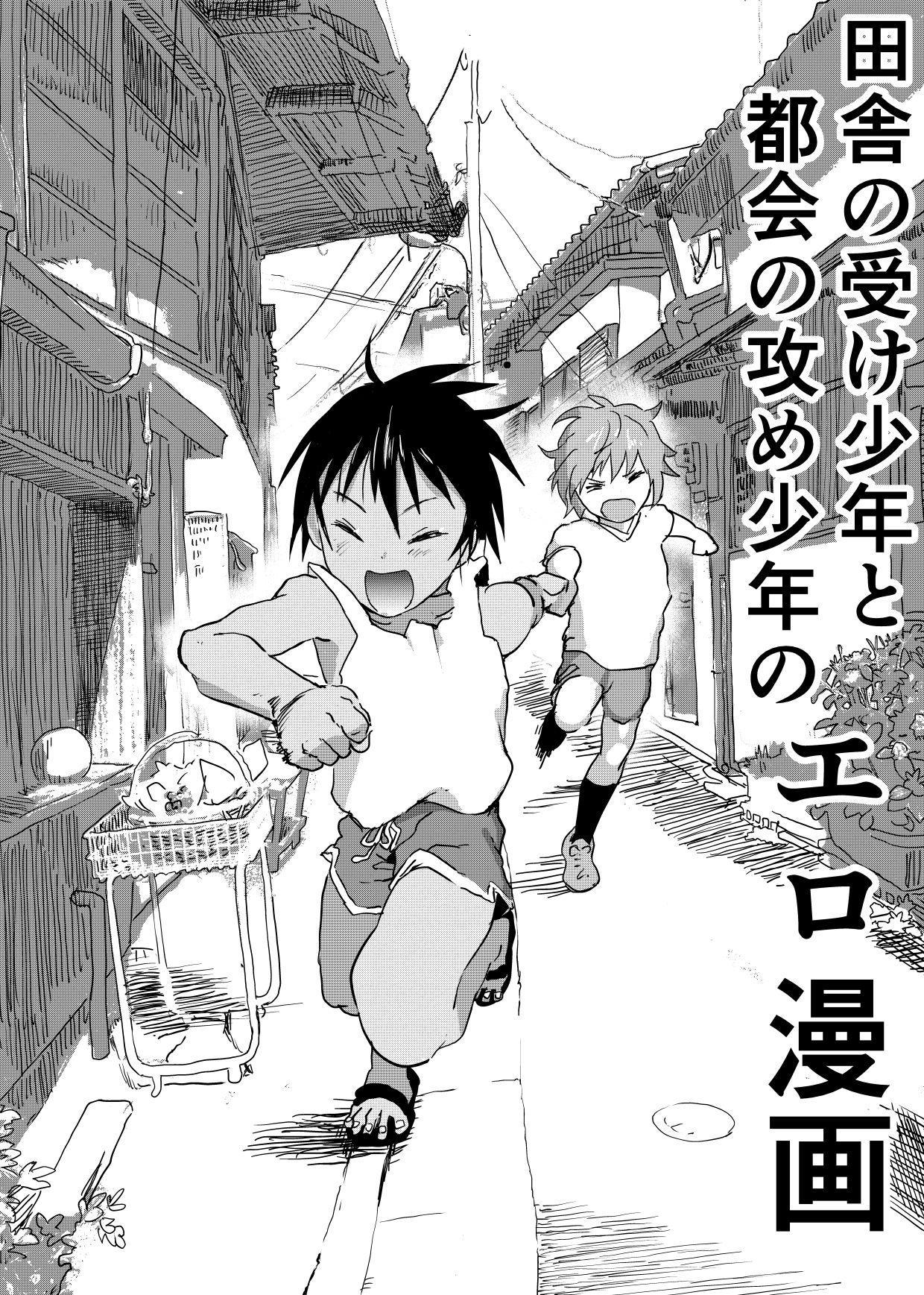 Inaka no Uke Shounen to Tokai no Seme Shounen no Ero Manga 1-6 25